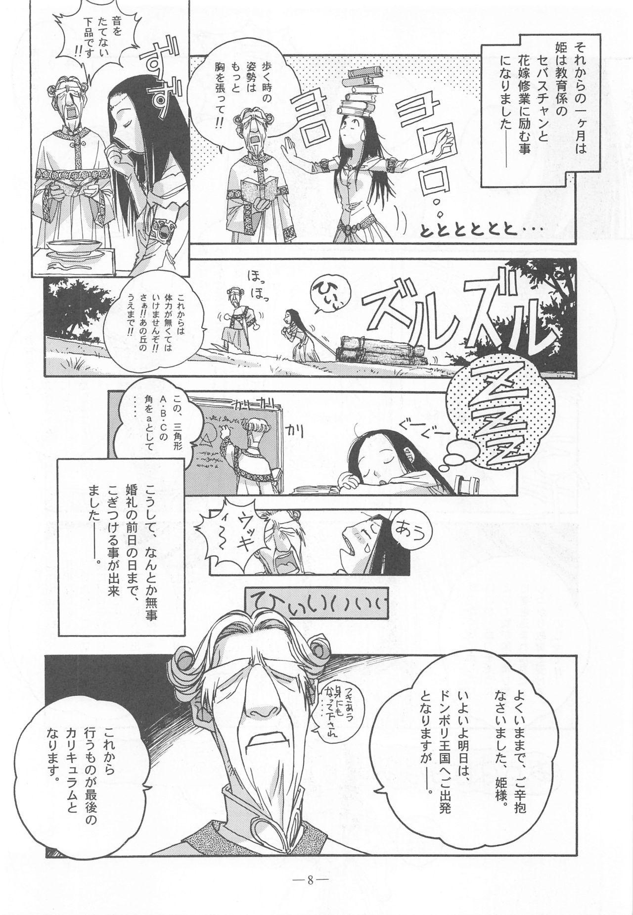 Otonano Do-wa Vol. 9 6