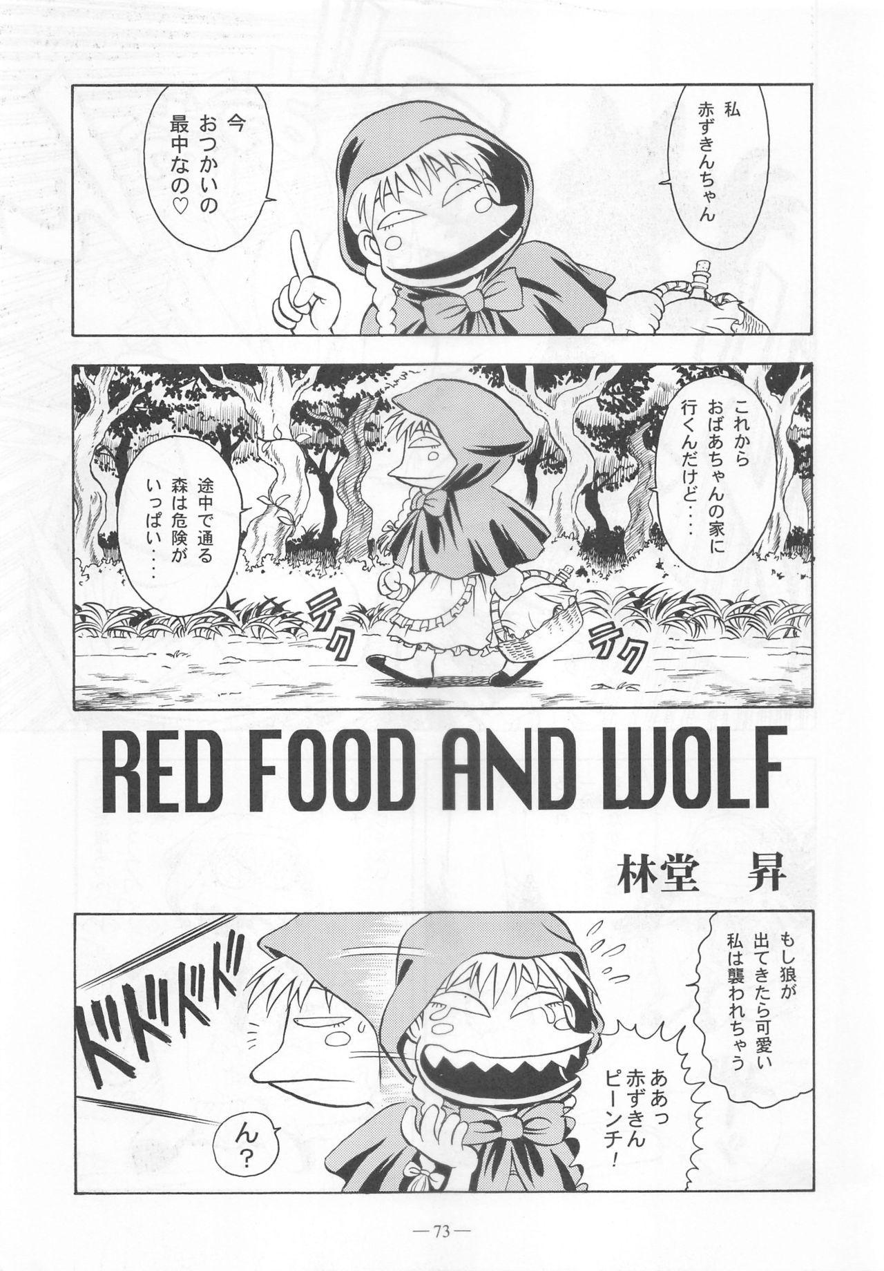 Otonano Do-wa Vol. 9 71