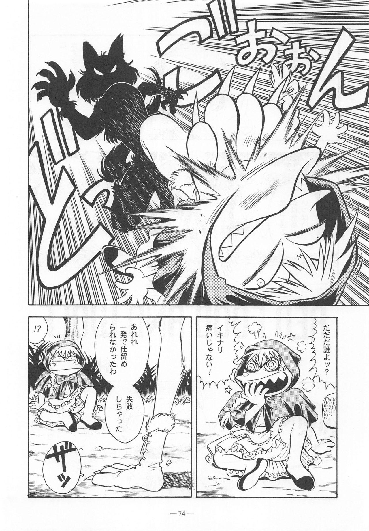 Otonano Do-wa Vol. 9 72