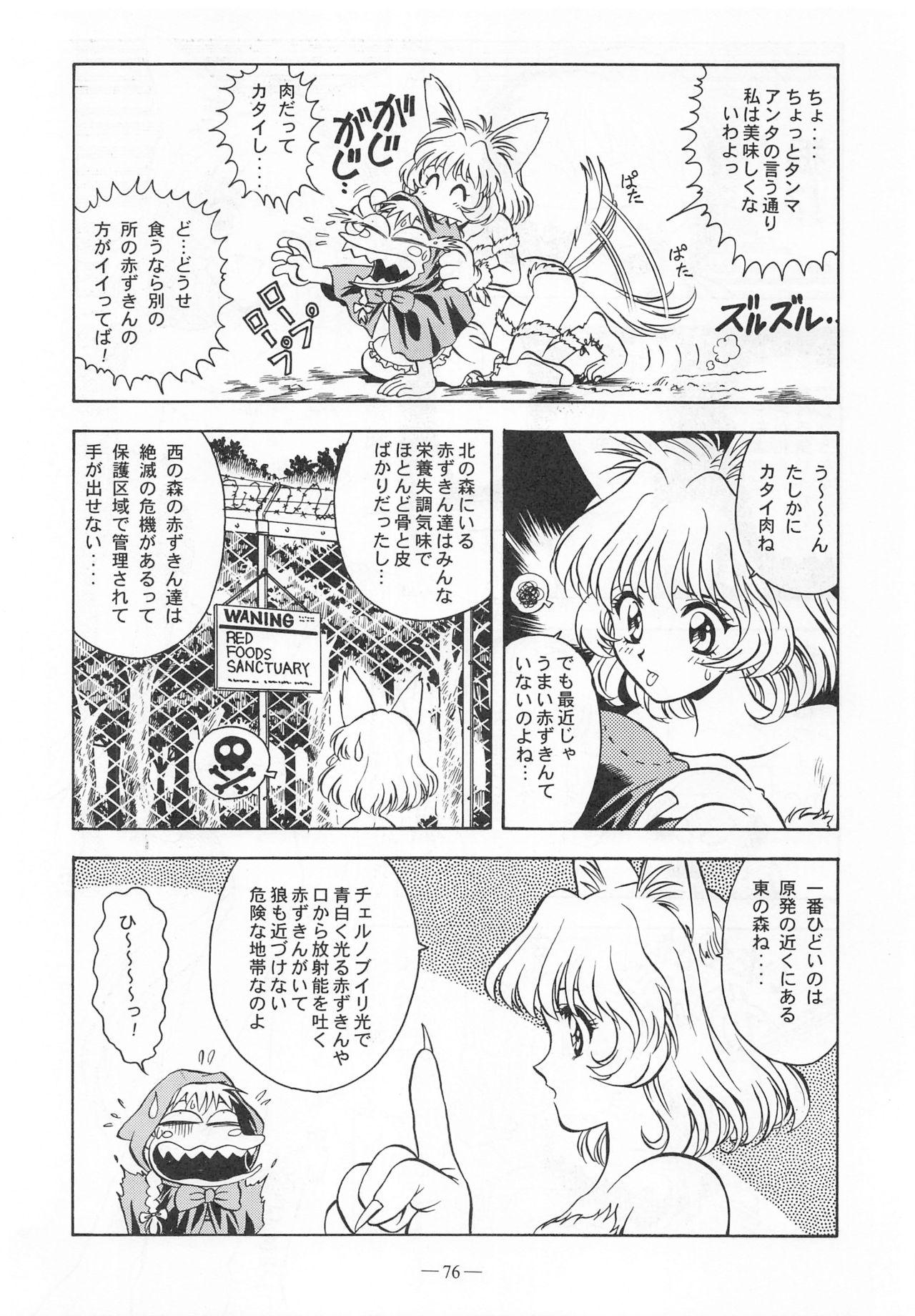 Otonano Do-wa Vol. 9 74