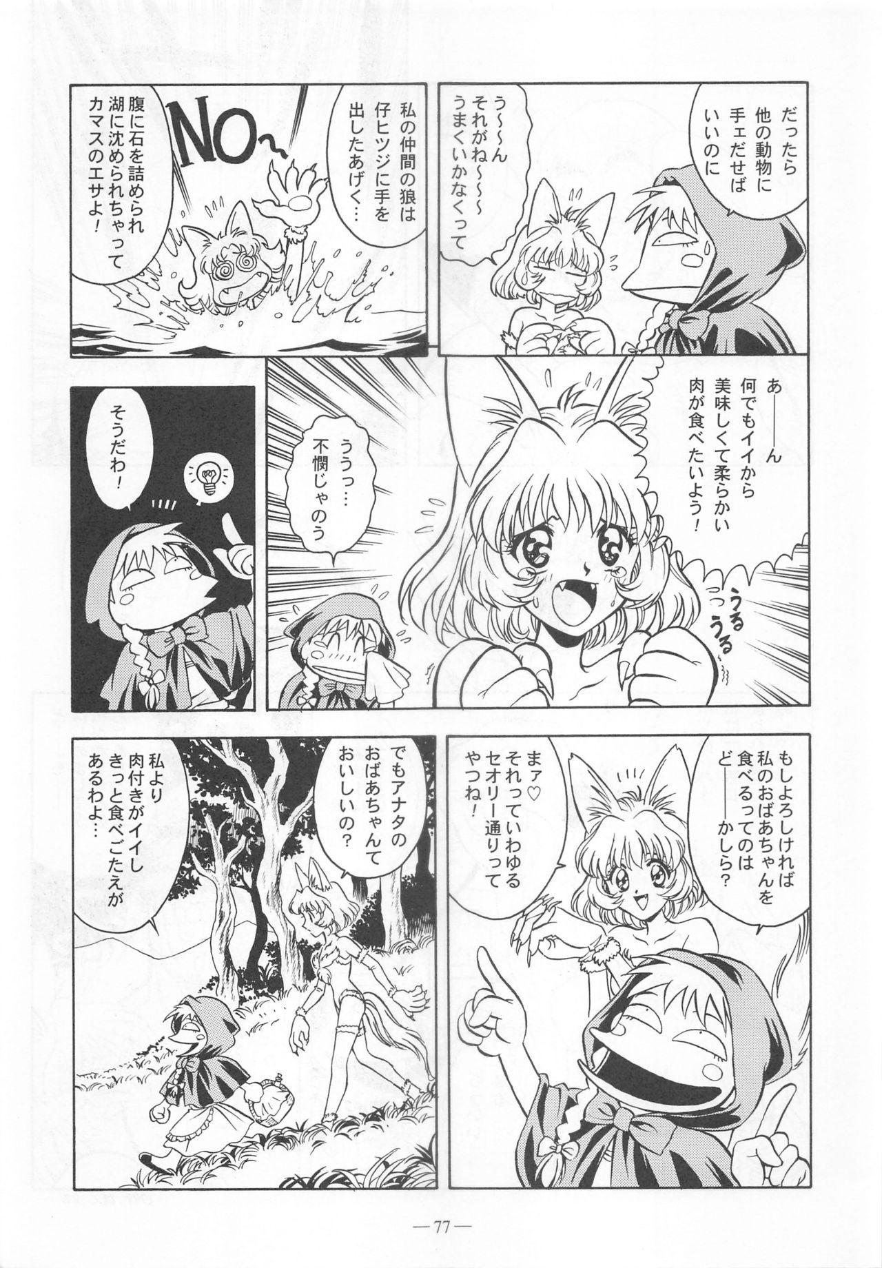 Otonano Do-wa Vol. 9 75