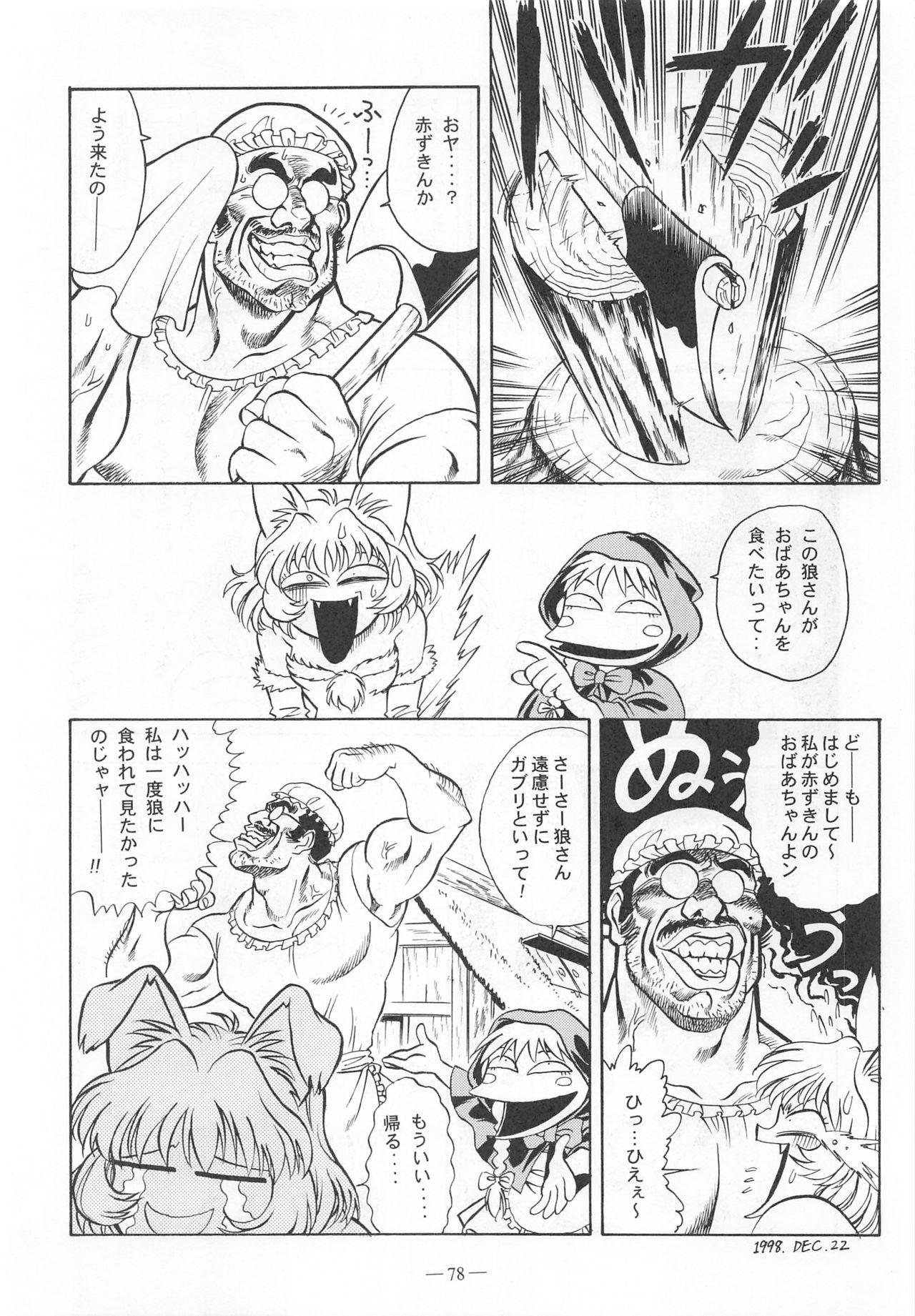 Otonano Do-wa Vol. 9 76