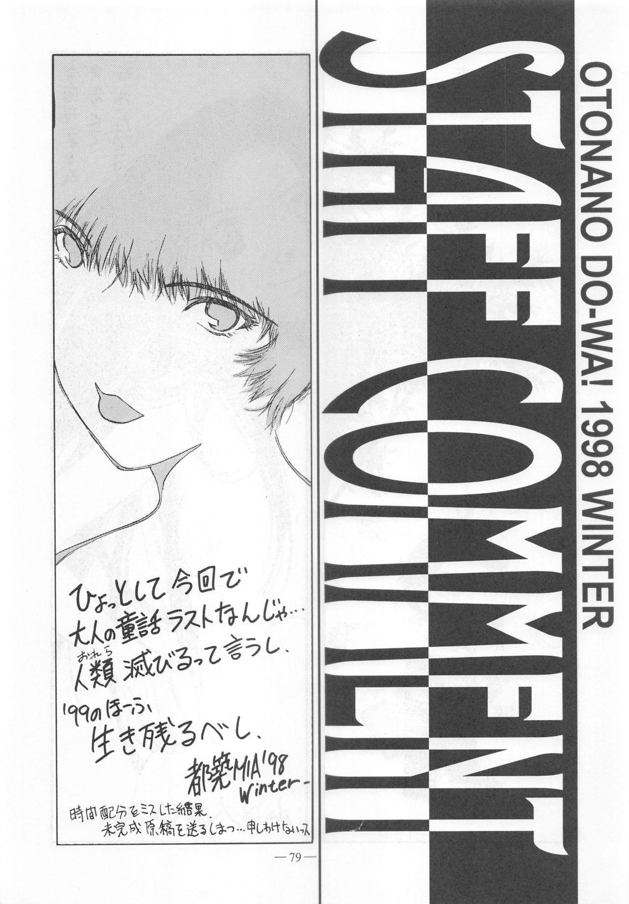 Otonano Do-wa Vol. 9 77
