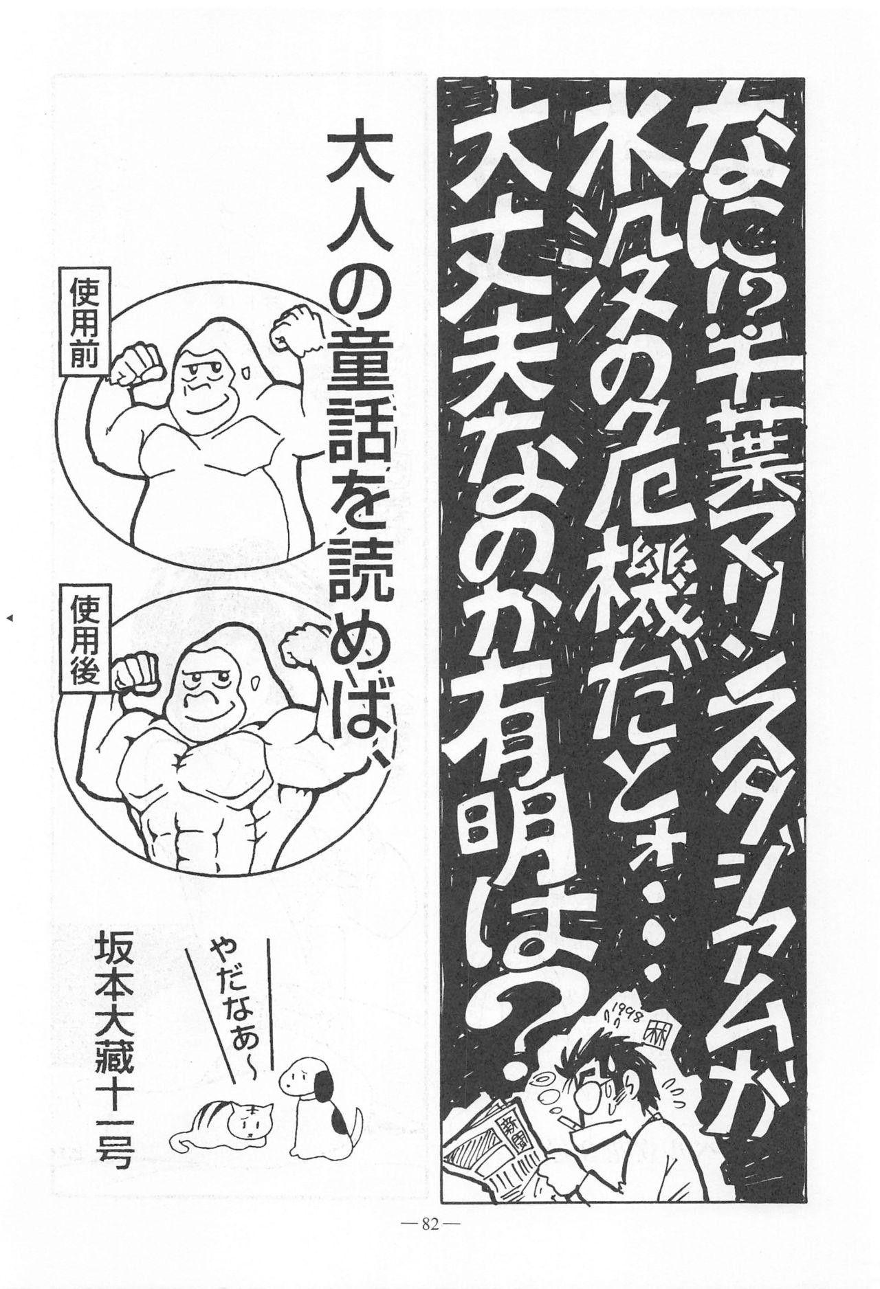 Otonano Do-wa Vol. 9 80