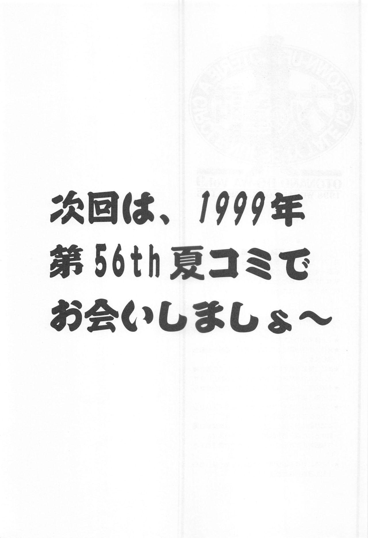 Otonano Do-wa Vol. 9 81