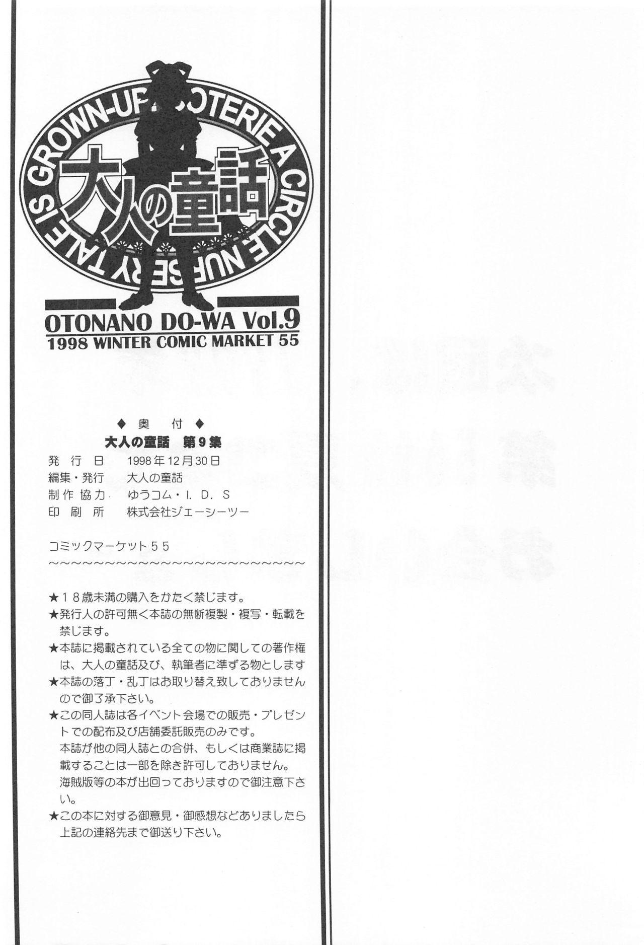 Otonano Do-wa Vol. 9 82