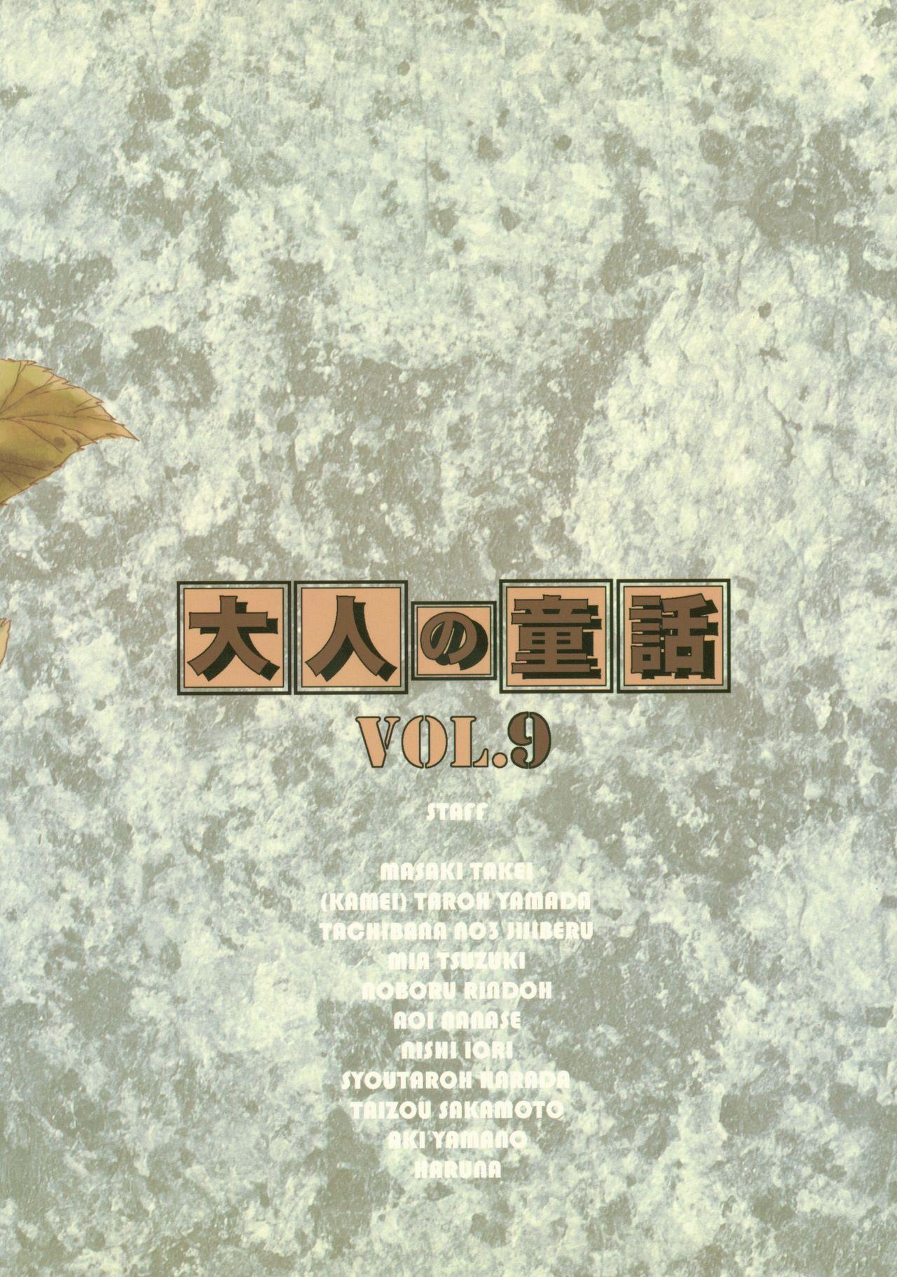 Otonano Do-wa Vol. 9 83