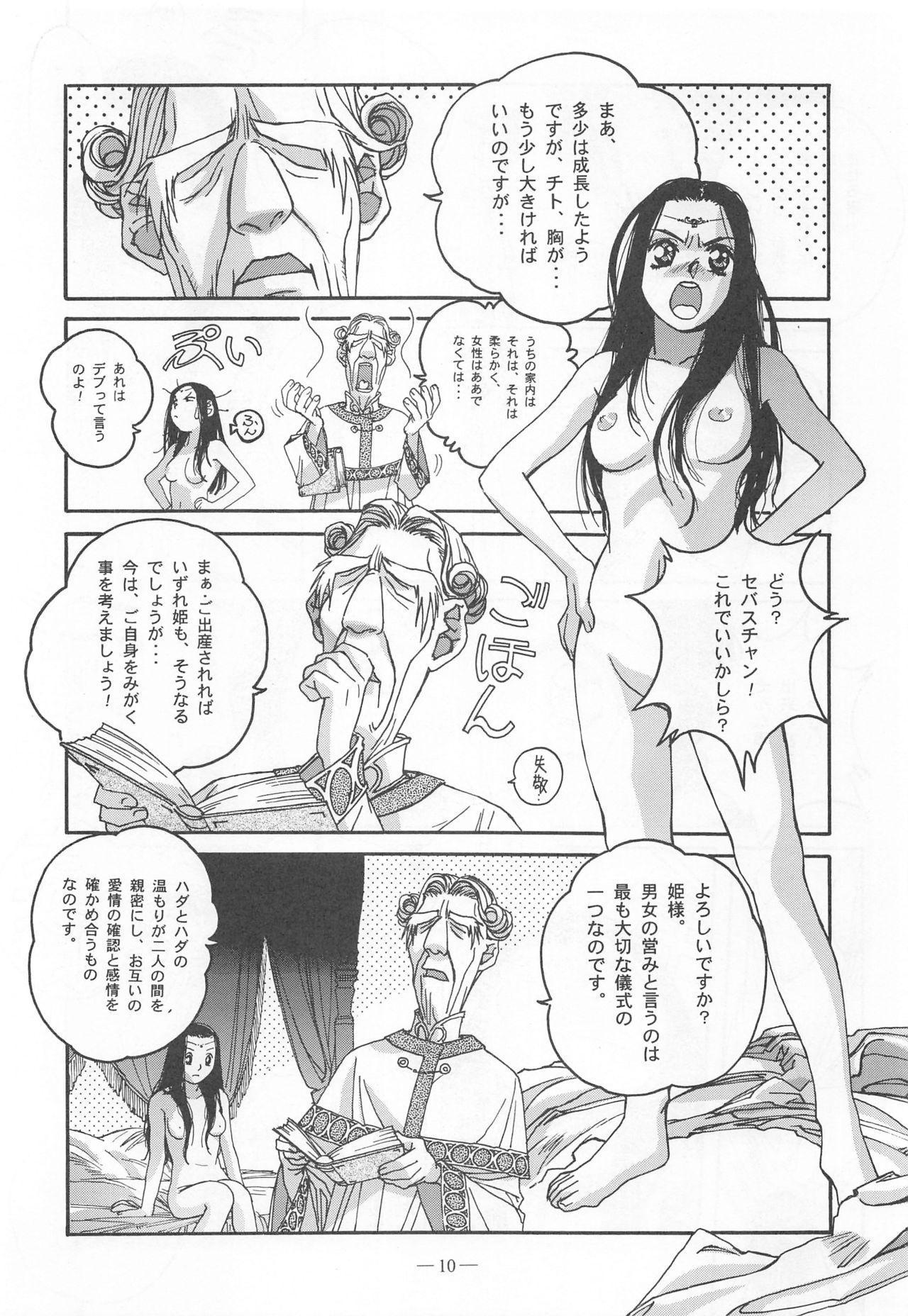 Otonano Do-wa Vol. 9 8