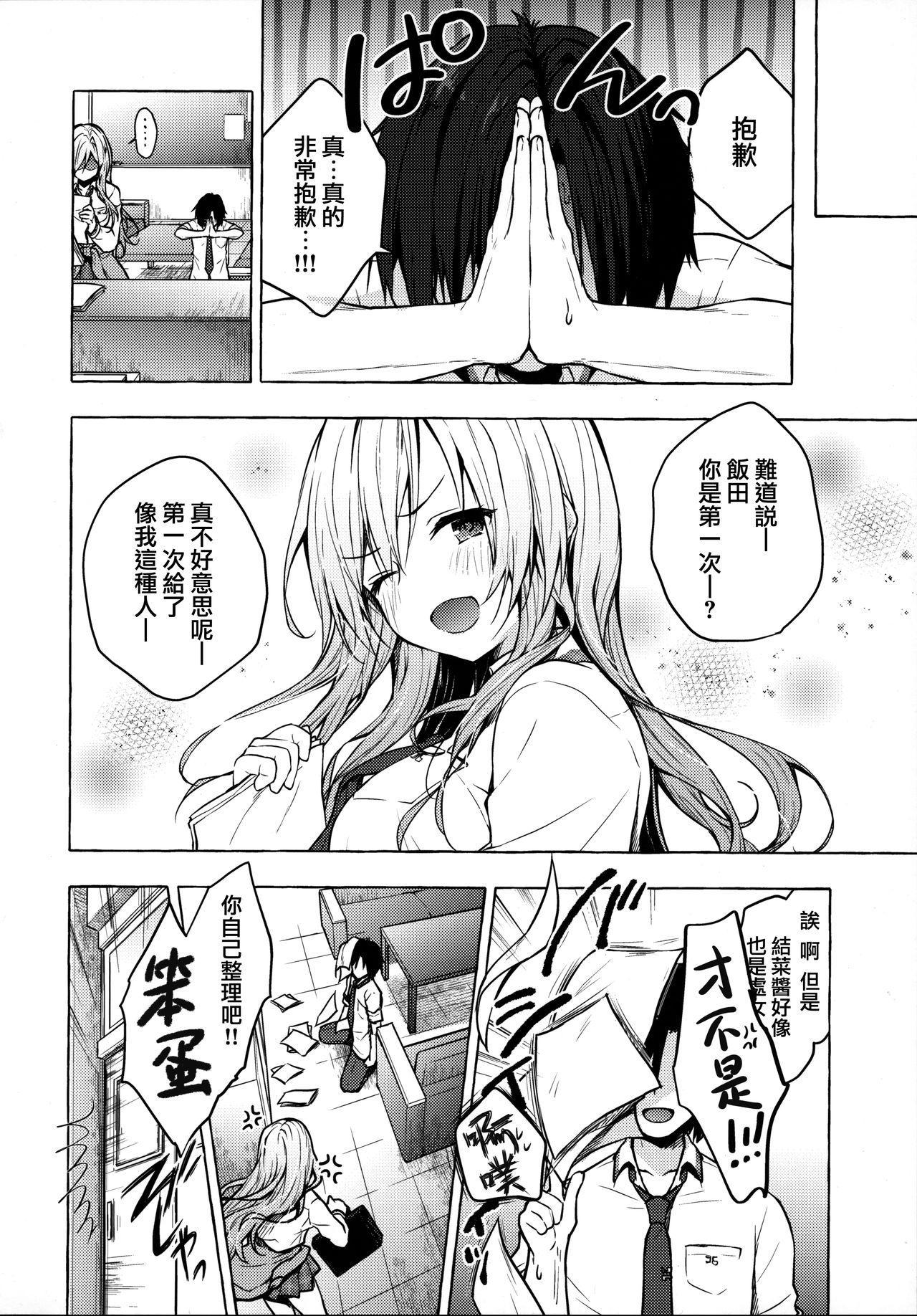 (C96) [Kinokonomi (konomi)] Gal Yuina-chan to Ecchi -Kataomoi no Kanojo ga Boku ni Sekimen!?- [Chinese] [兔司姬漢化組] 22