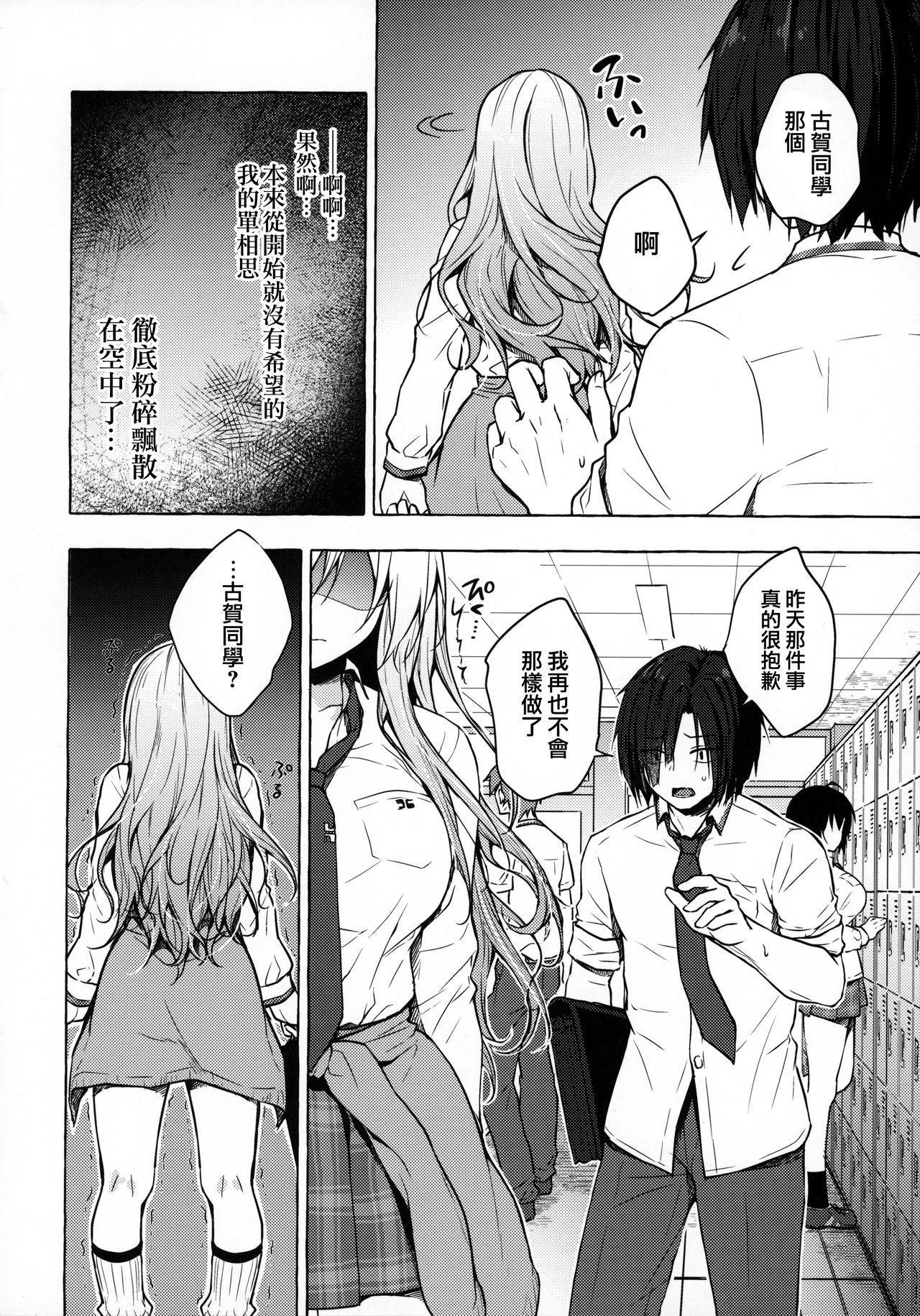 (C96) [Kinokonomi (konomi)] Gal Yuina-chan to Ecchi -Kataomoi no Kanojo ga Boku ni Sekimen!?- [Chinese] [兔司姬漢化組] 24