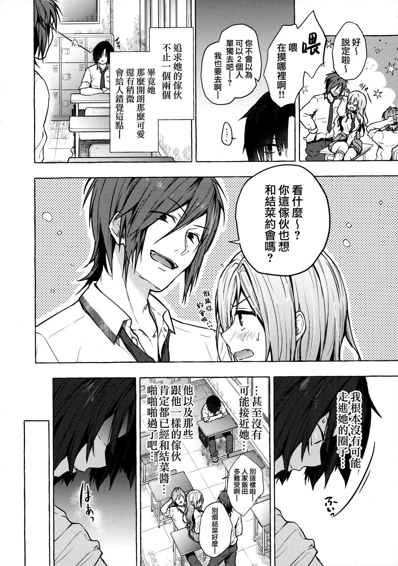 (C96) [Kinokonomi (konomi)] Gal Yuina-chan to Ecchi -Kataomoi no Kanojo ga Boku ni Sekimen!?- [Chinese] [兔司姬漢化組] 6
