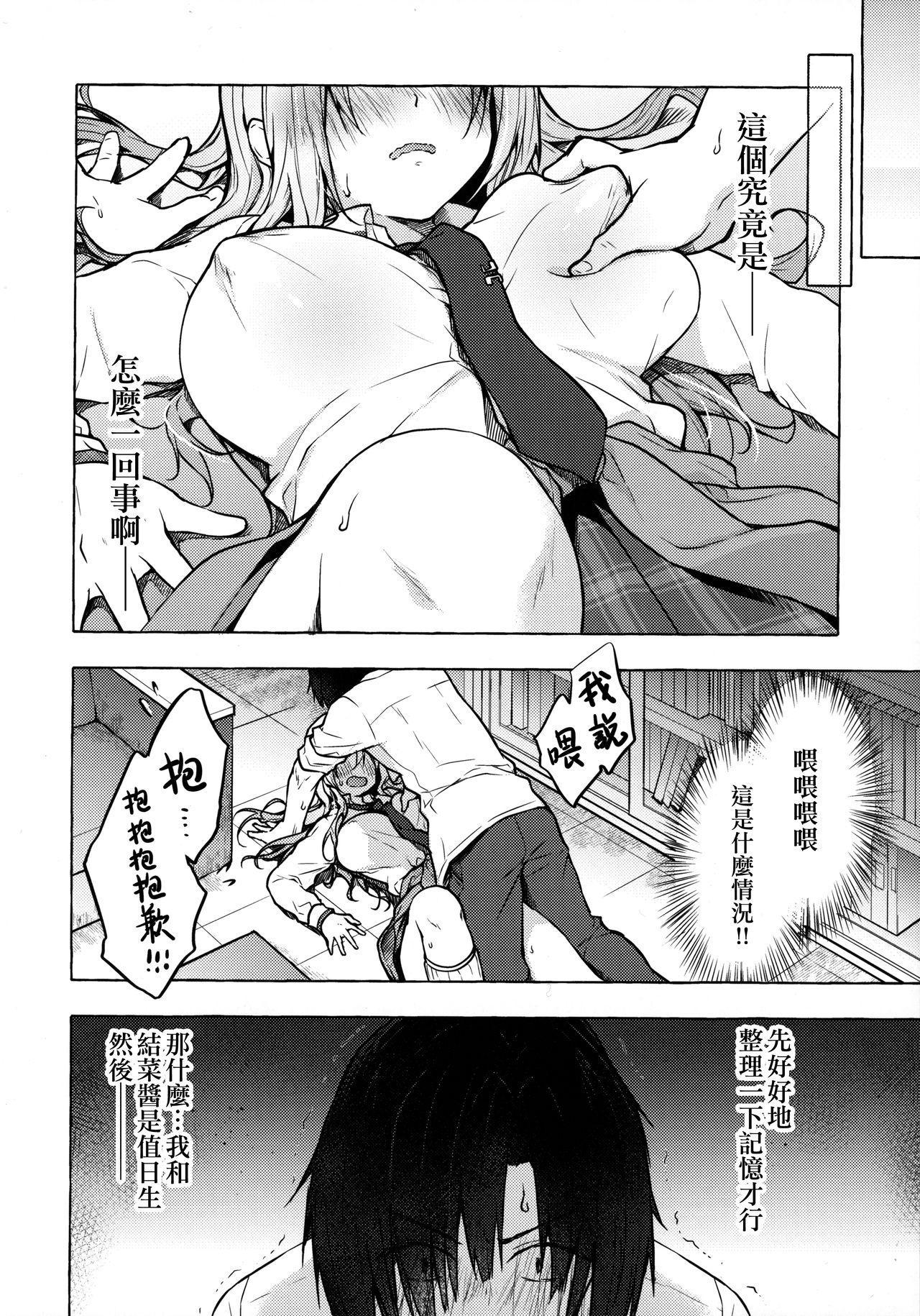 (C96) [Kinokonomi (konomi)] Gal Yuina-chan to Ecchi -Kataomoi no Kanojo ga Boku ni Sekimen!?- [Chinese] [兔司姬漢化組] 7