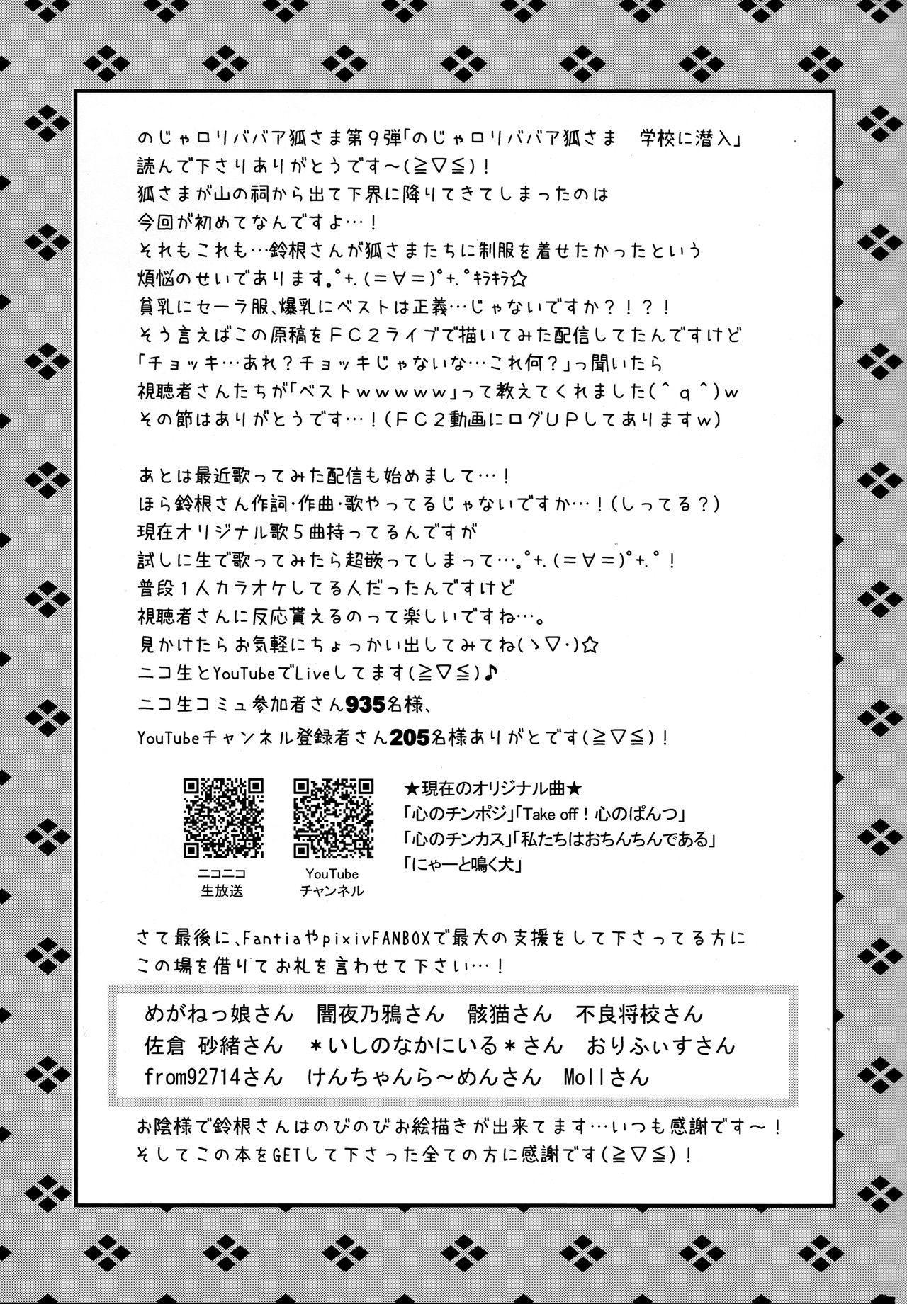 Noja Loli Babaa Kitsune-sama Gakkou ni Sennyu 20