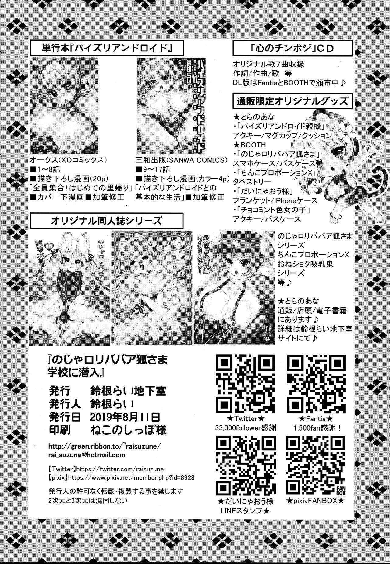 Noja Loli Babaa Kitsune-sama Gakkou ni Sennyu 21