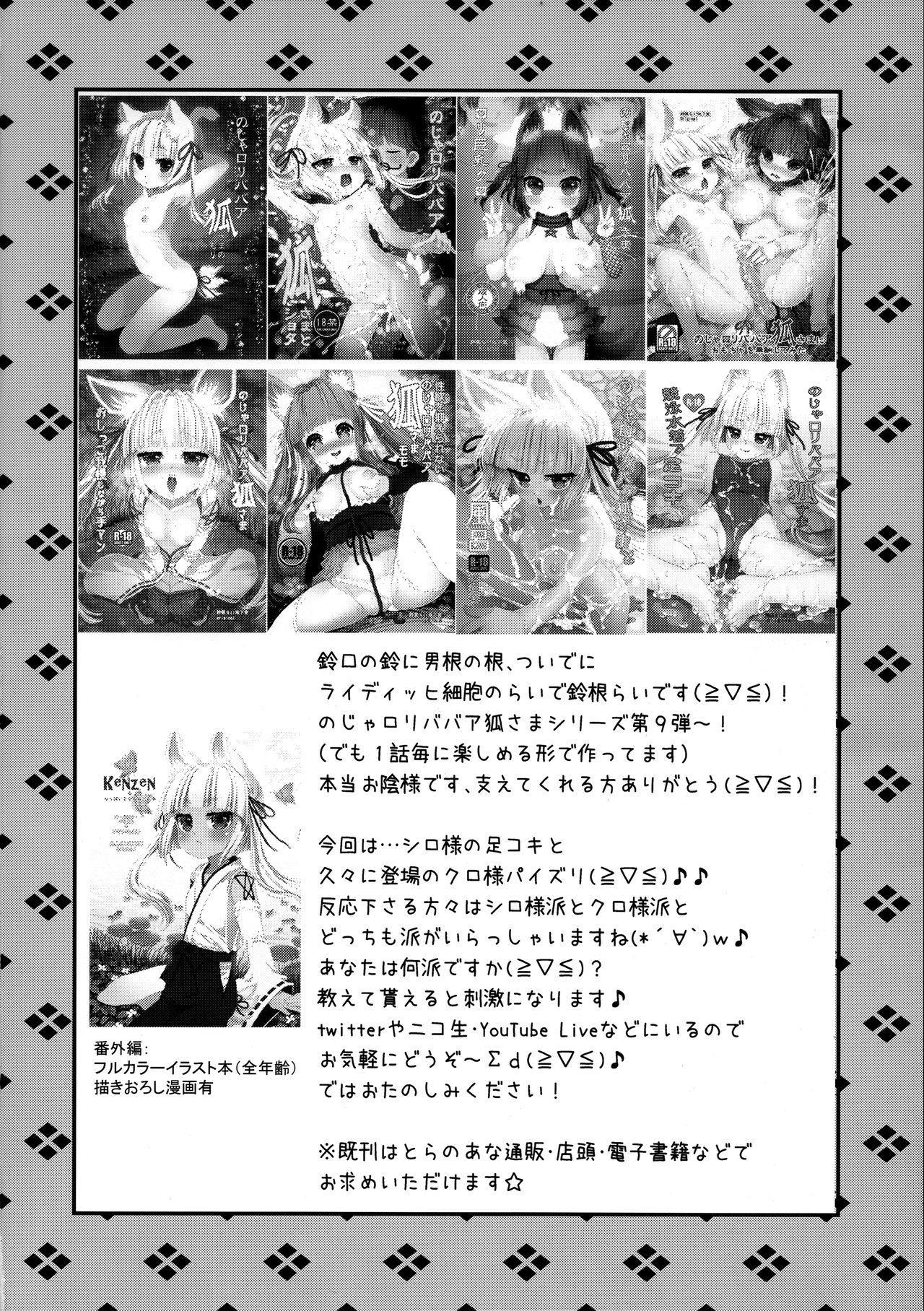 Noja Loli Babaa Kitsune-sama Gakkou ni Sennyu 3