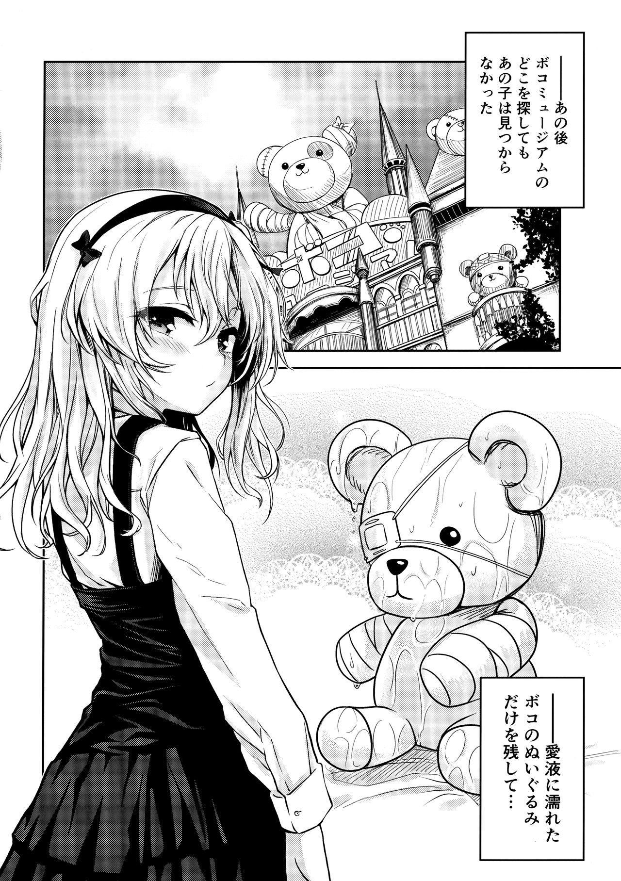 Shimada-ryuu Bokoniedou 3 18
