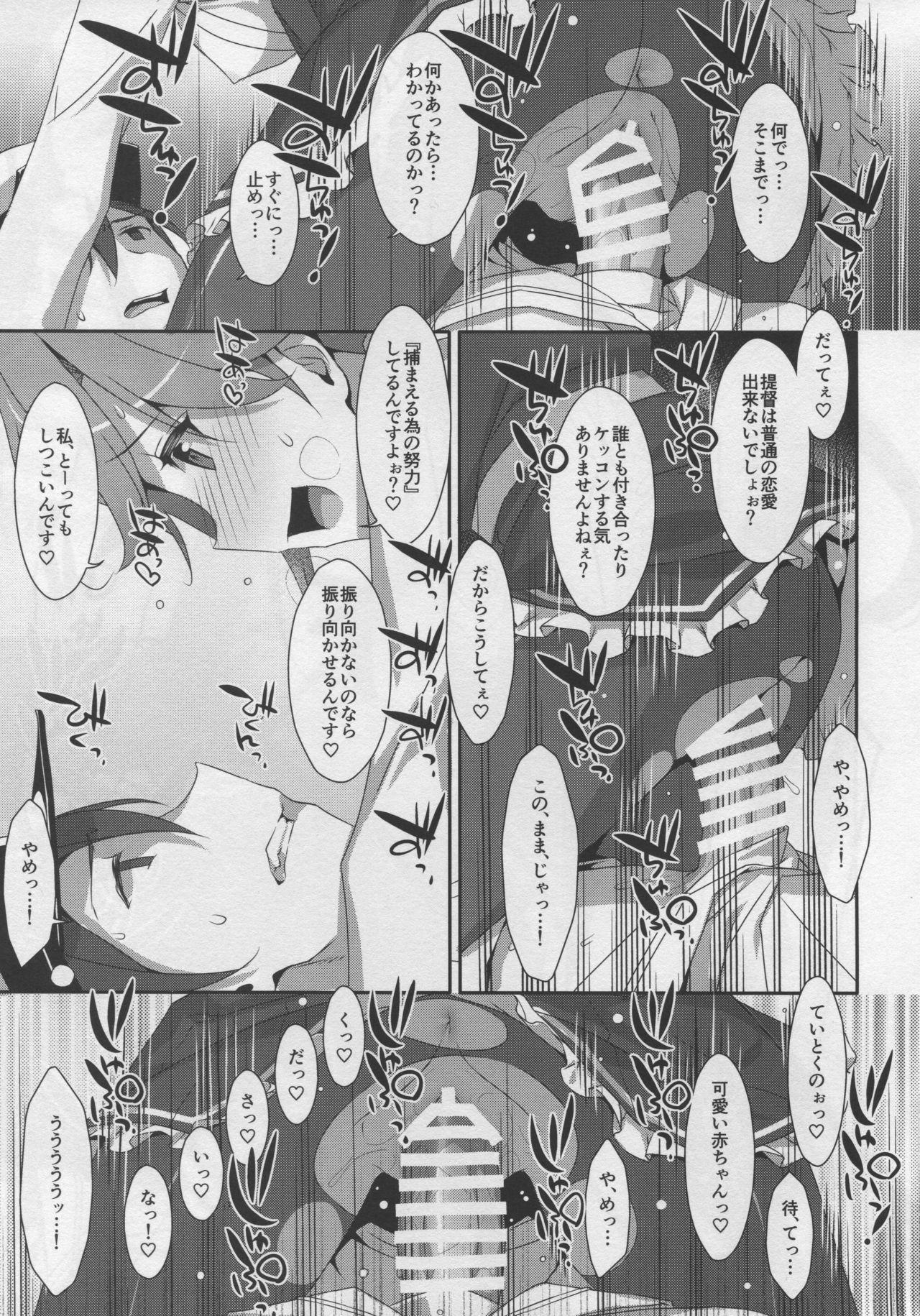Admiral Is Mine♥ 2 19
