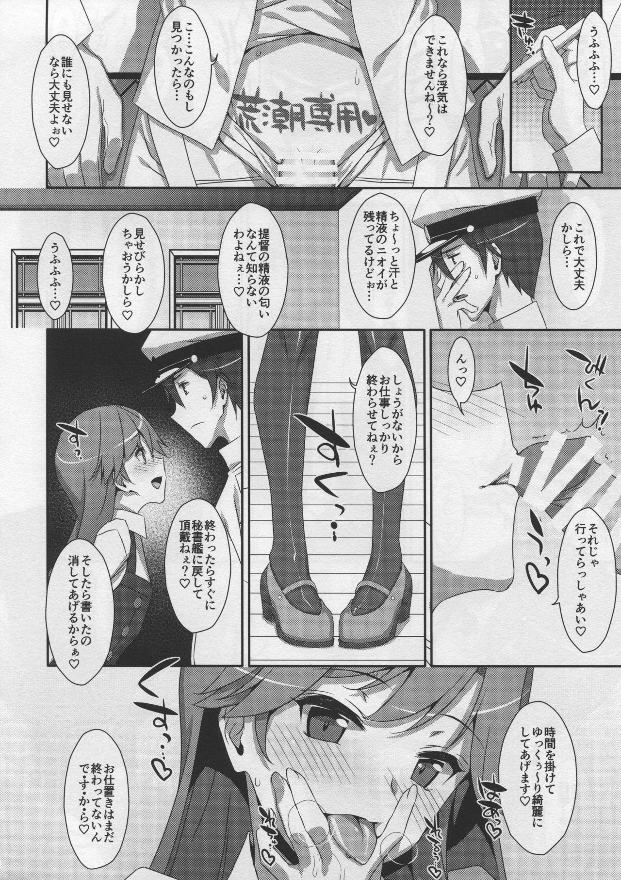 Admiral Is Mine♥ 2 22