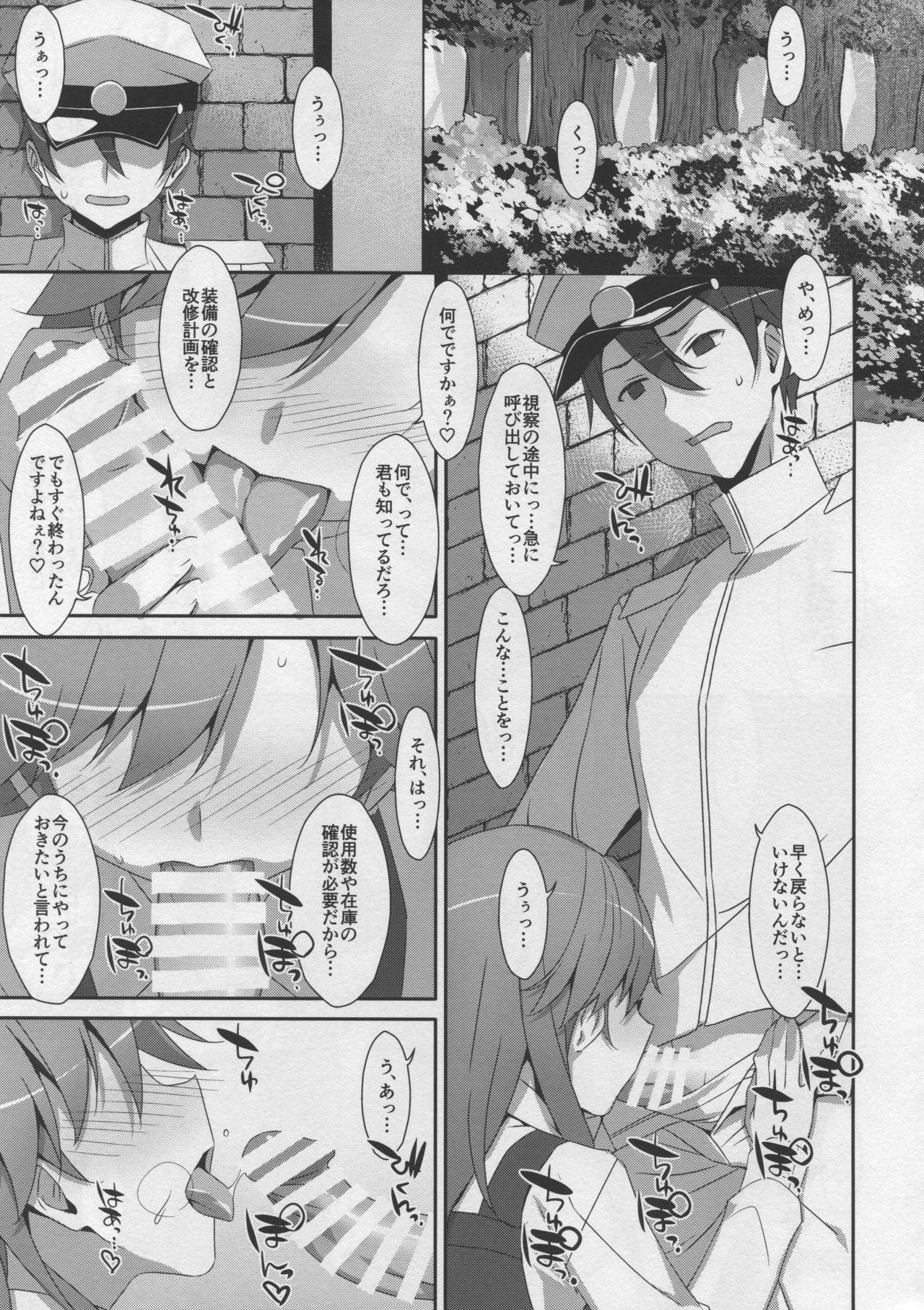 Admiral Is Mine♥ 2 3