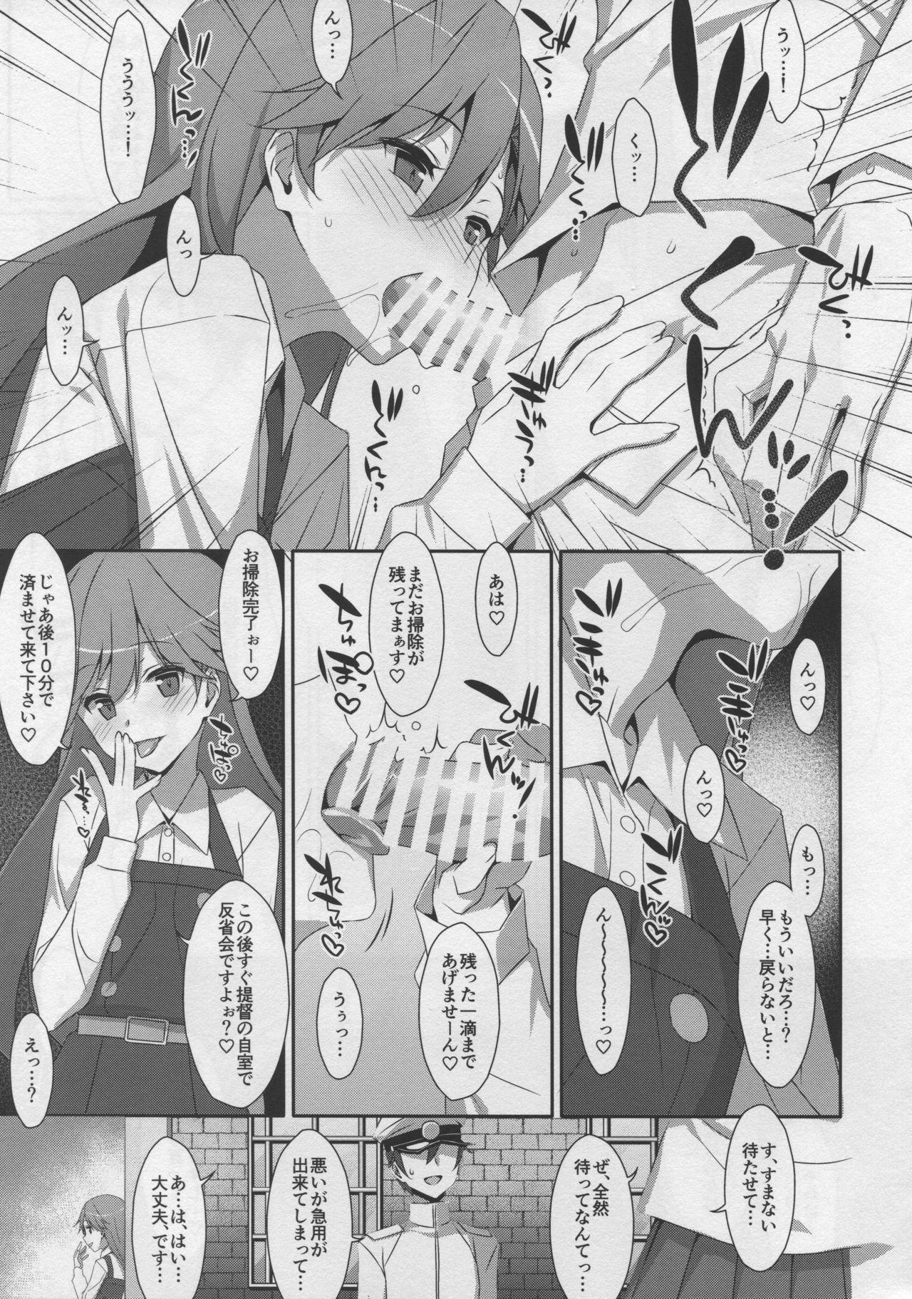 Admiral Is Mine♥ 2 5