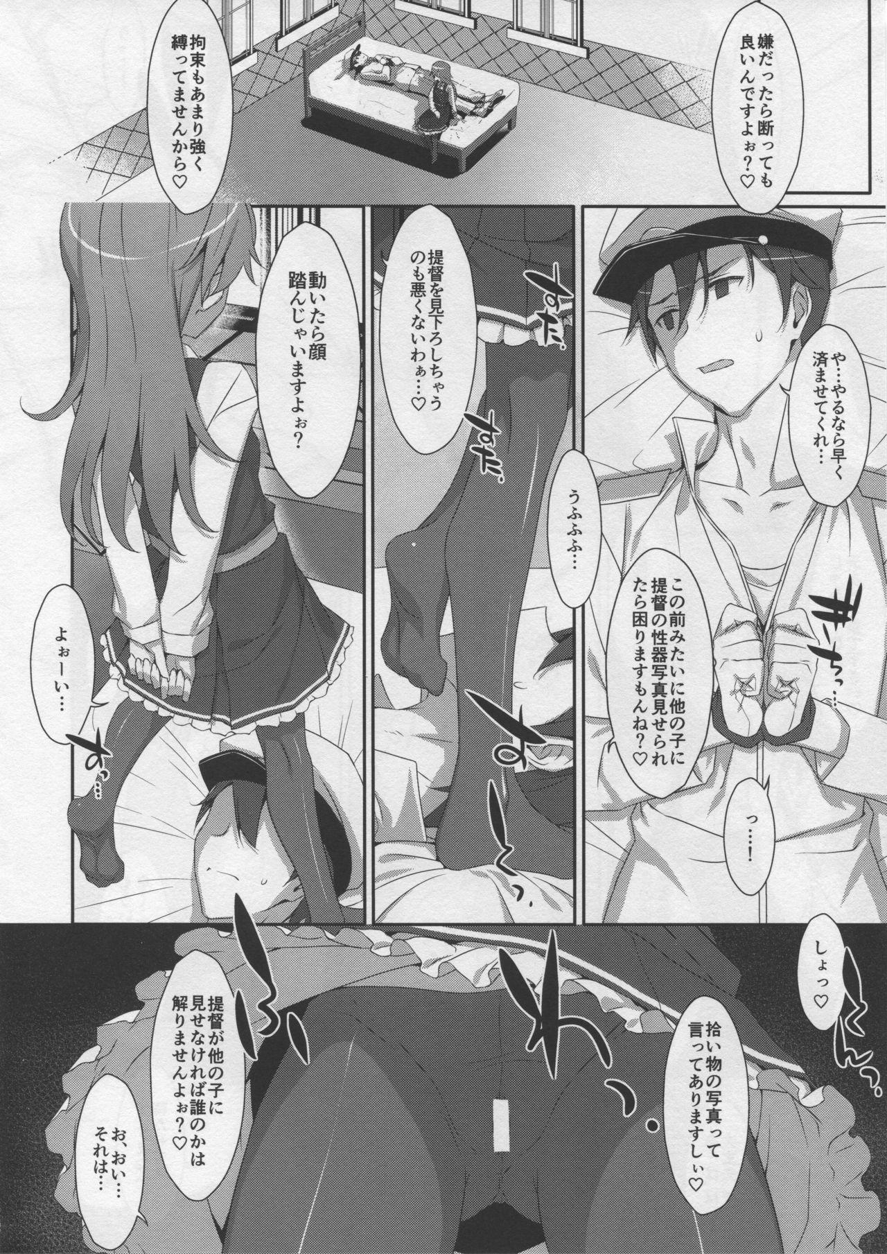Admiral Is Mine♥ 2 6