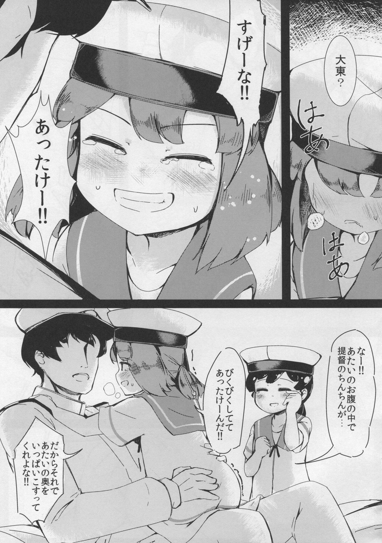 Daitou to Hiburi to Kimochi no Ii Koto 15