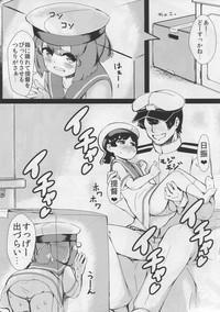 Daitou to Hiburi to Kimochi no Ii Koto 1