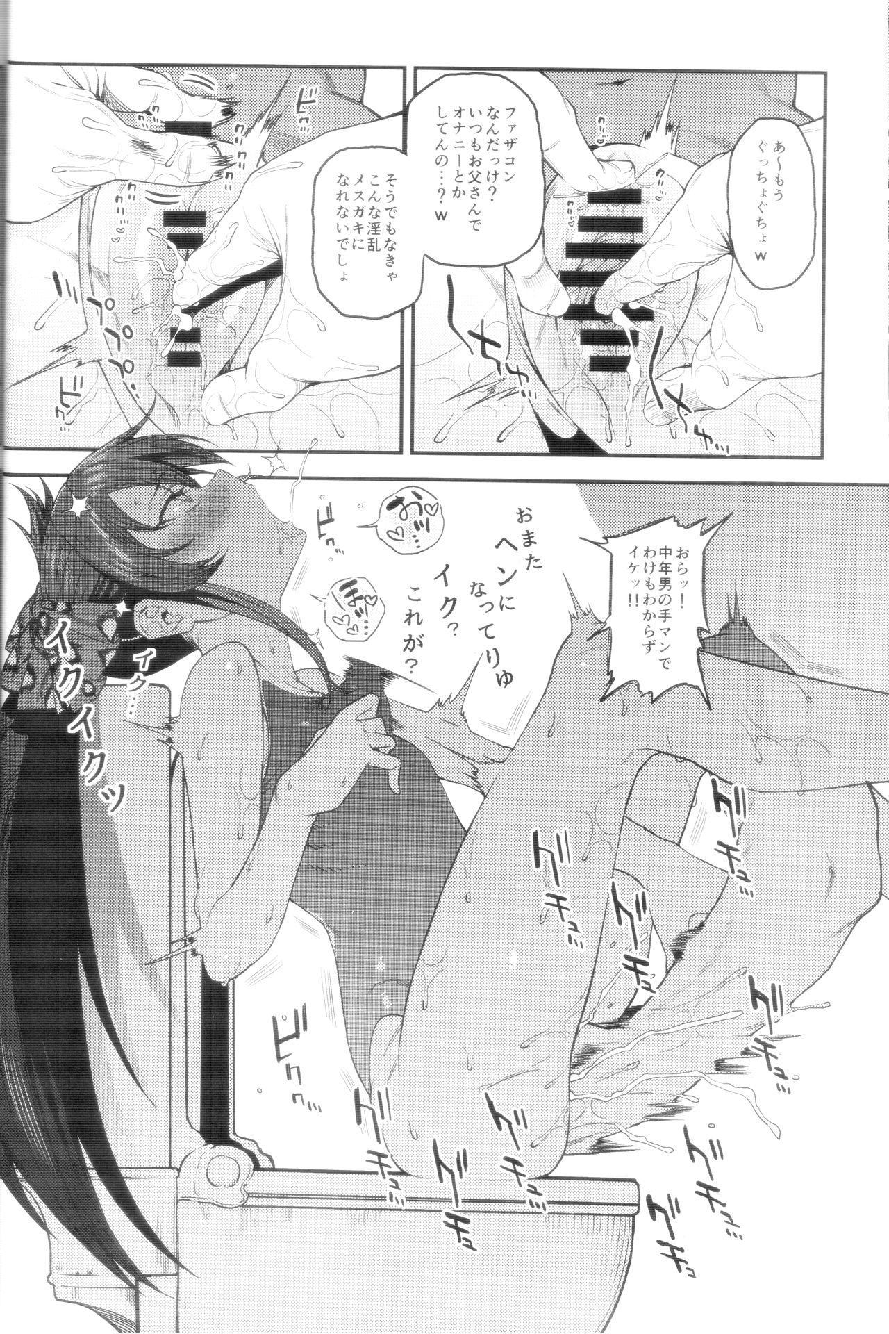 Echichi w Varisa-chan Echichi w 12
