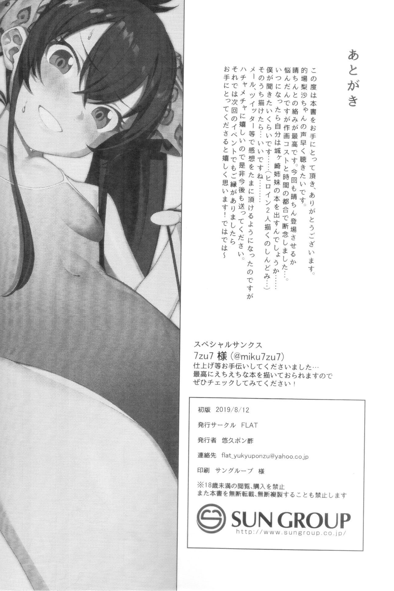 Echichi w Varisa-chan Echichi w 24
