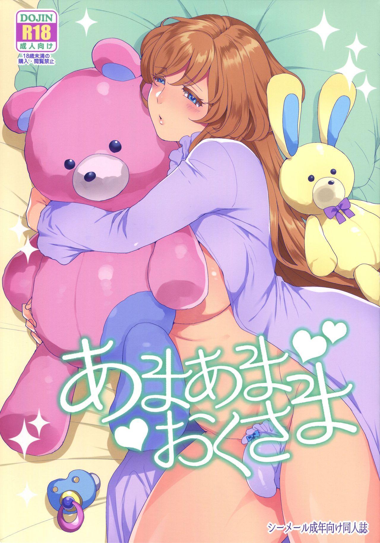 Amaama Oku-sama | Sweet Mistress 0