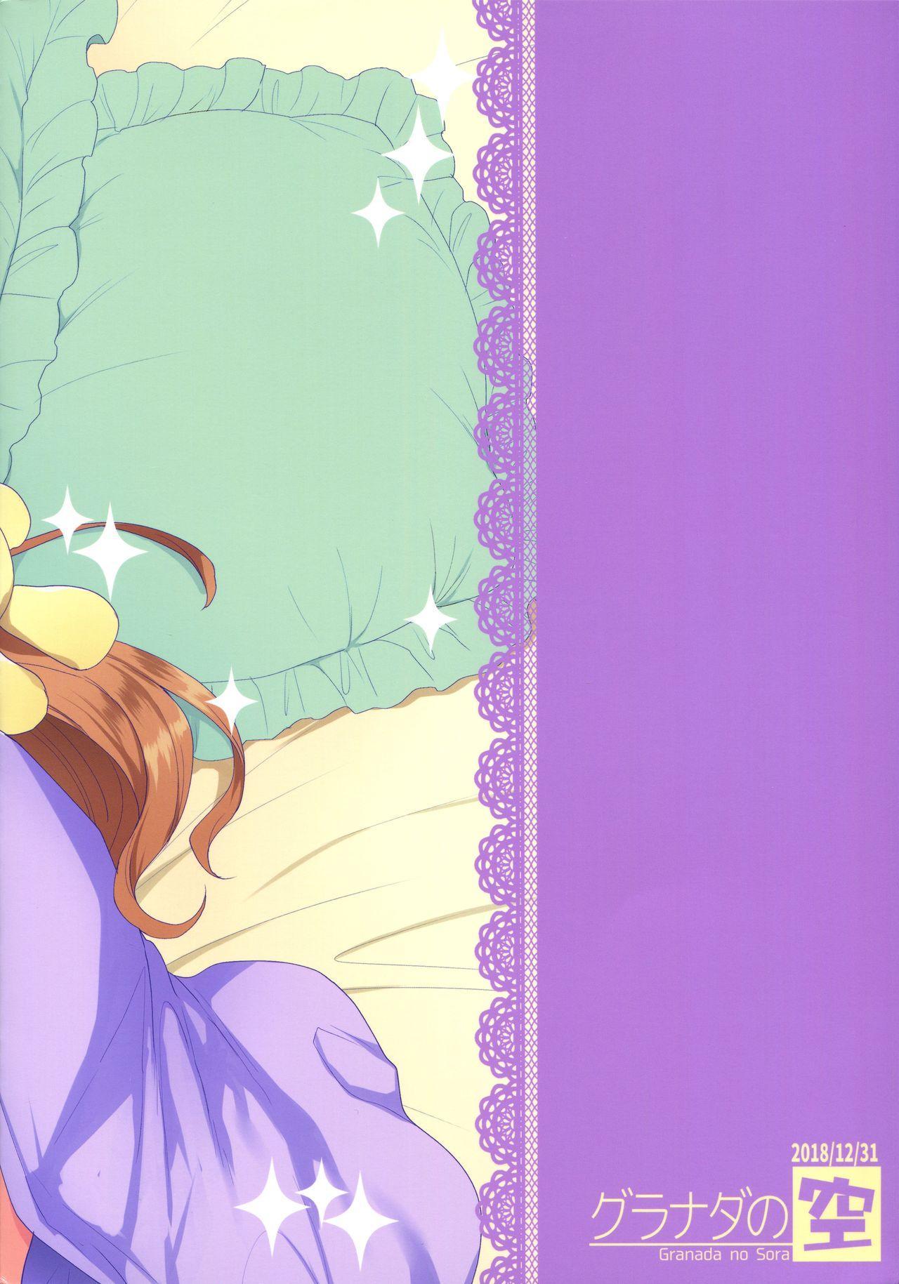 Amaama Oku-sama | Sweet Mistress 22