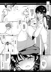Ayumi no Kyuujitsu wa Oji-chan to... 3