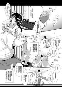 Ayumi no Kyuujitsu wa Oji-chan to... 4