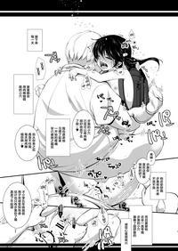 Ayumi no Kyuujitsu wa Oji-chan to... 6