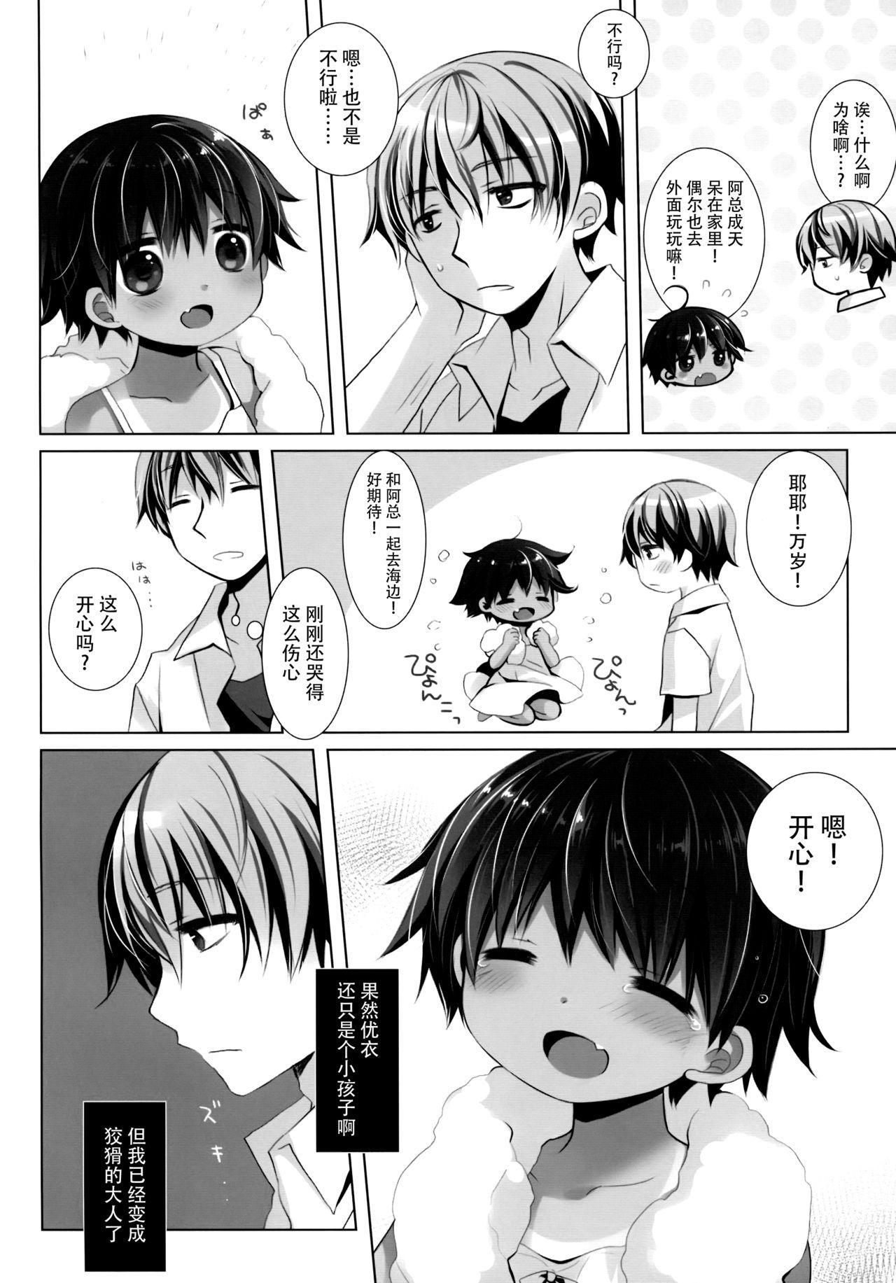 Hiyake Shoujo to Natsuyasumi. 21