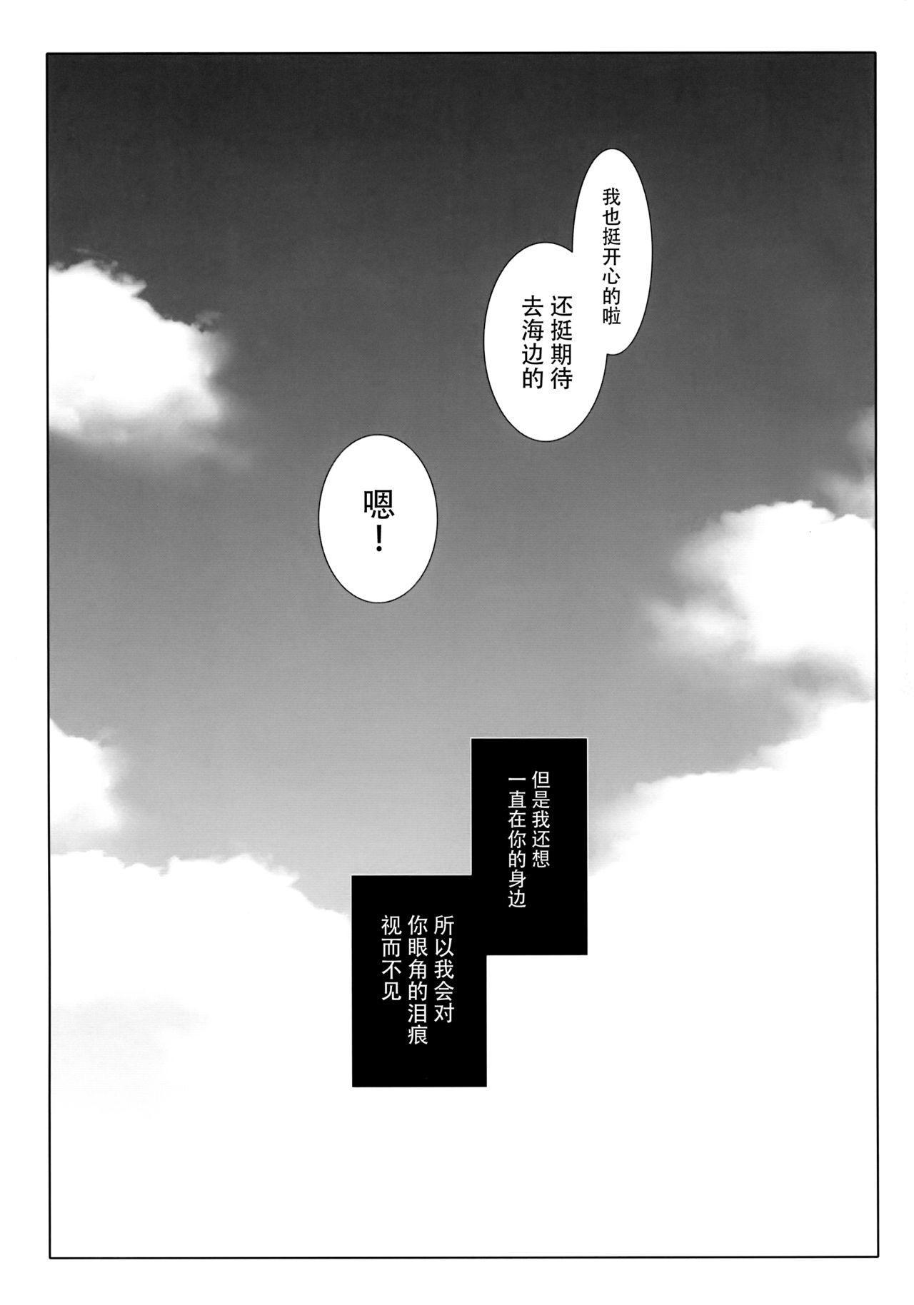 Hiyake Shoujo to Natsuyasumi. 22
