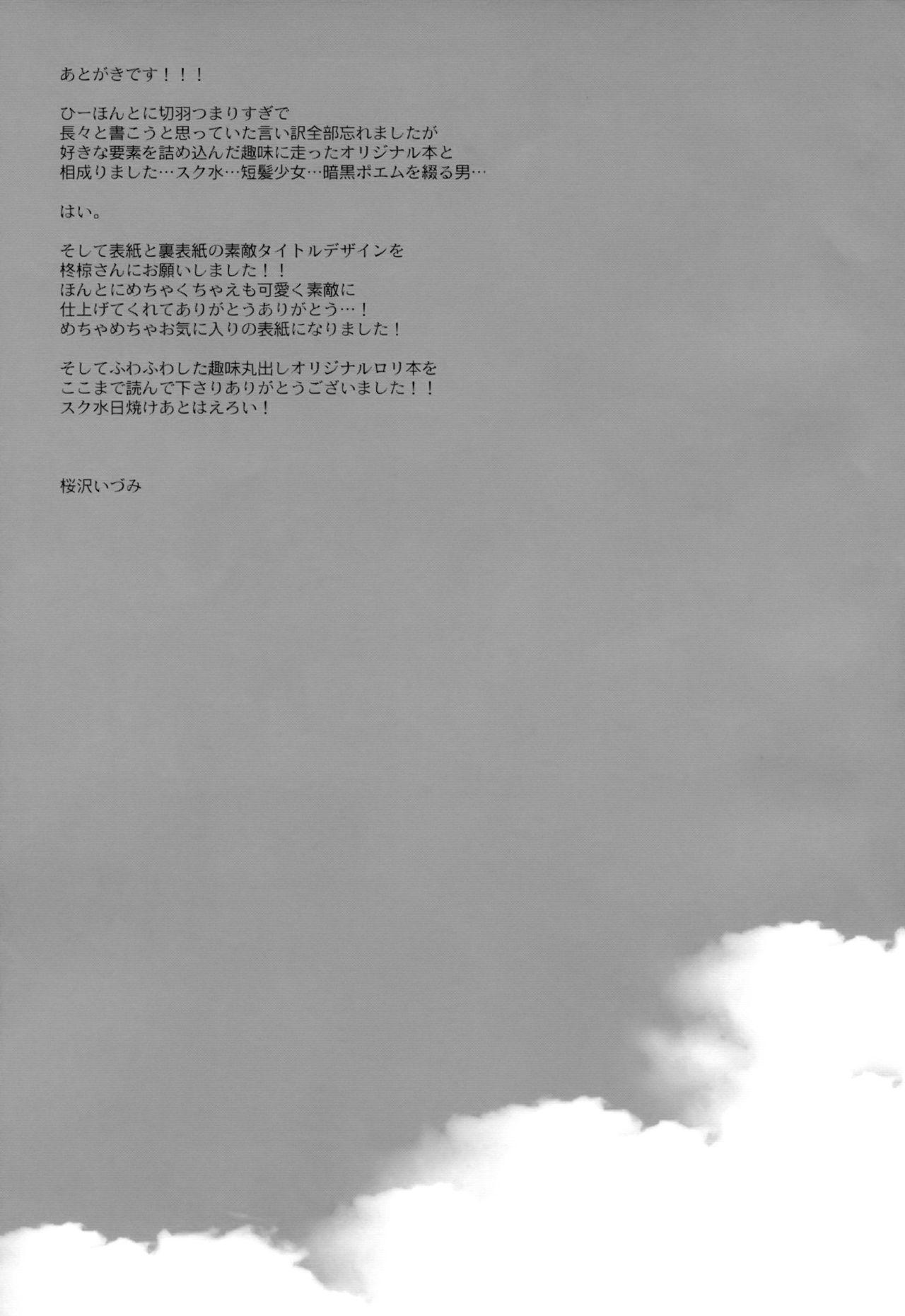 Hiyake Shoujo to Natsuyasumi. 24