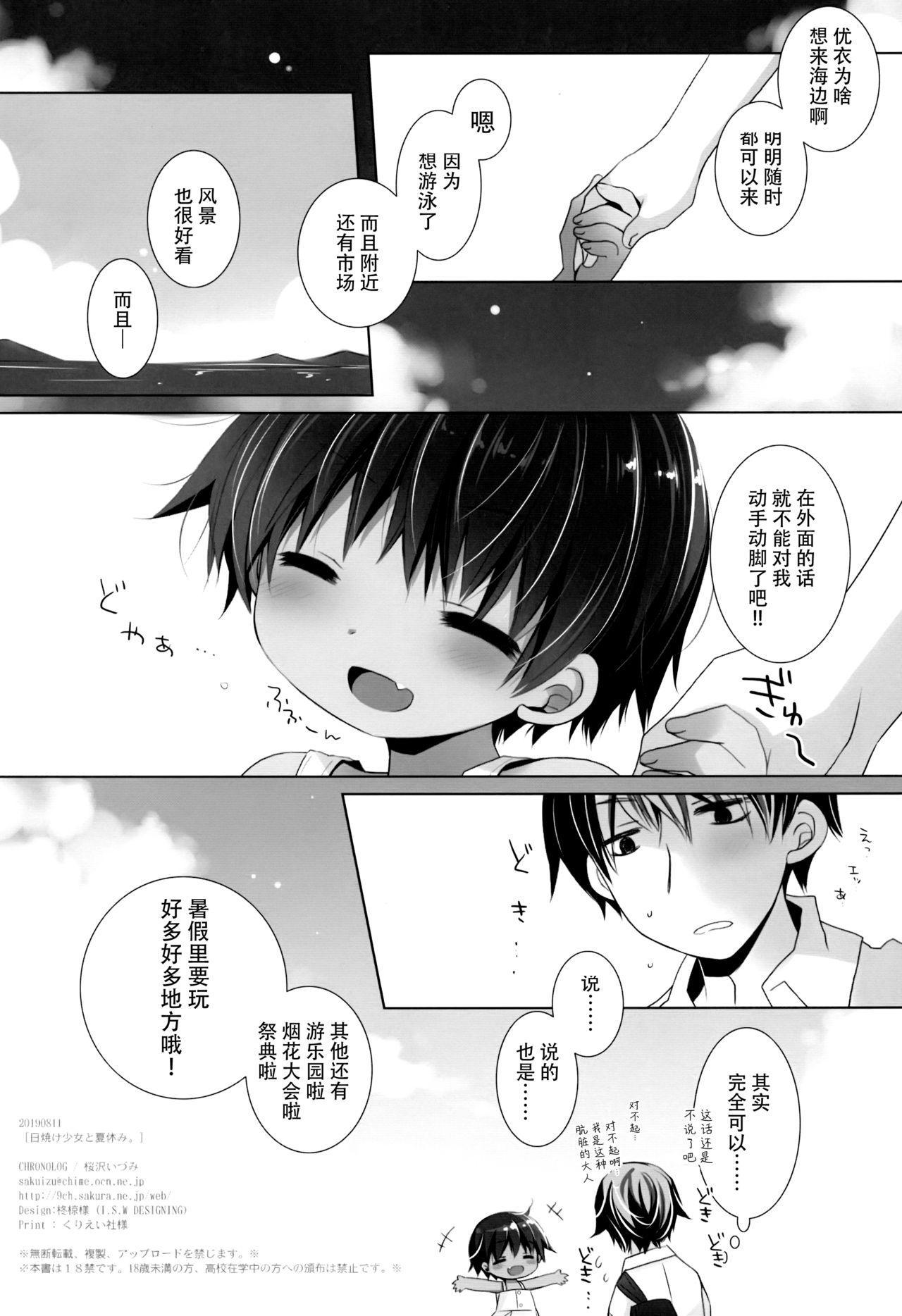 Hiyake Shoujo to Natsuyasumi. 25
