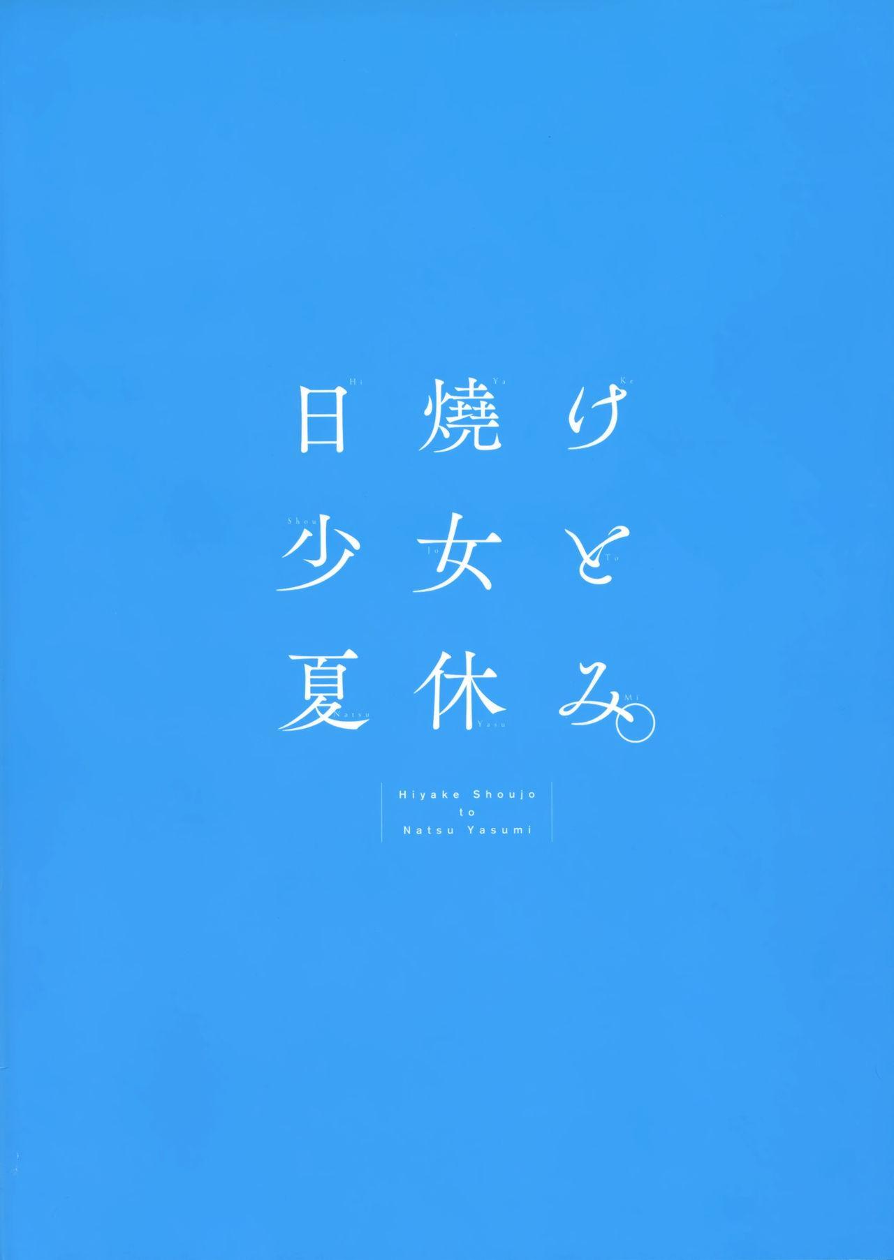 Hiyake Shoujo to Natsuyasumi. 26
