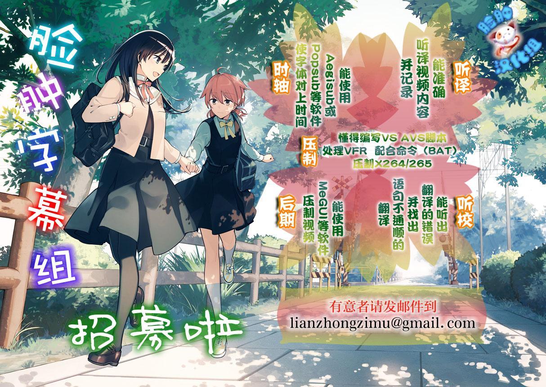 Hiyake Shoujo to Natsuyasumi. 28