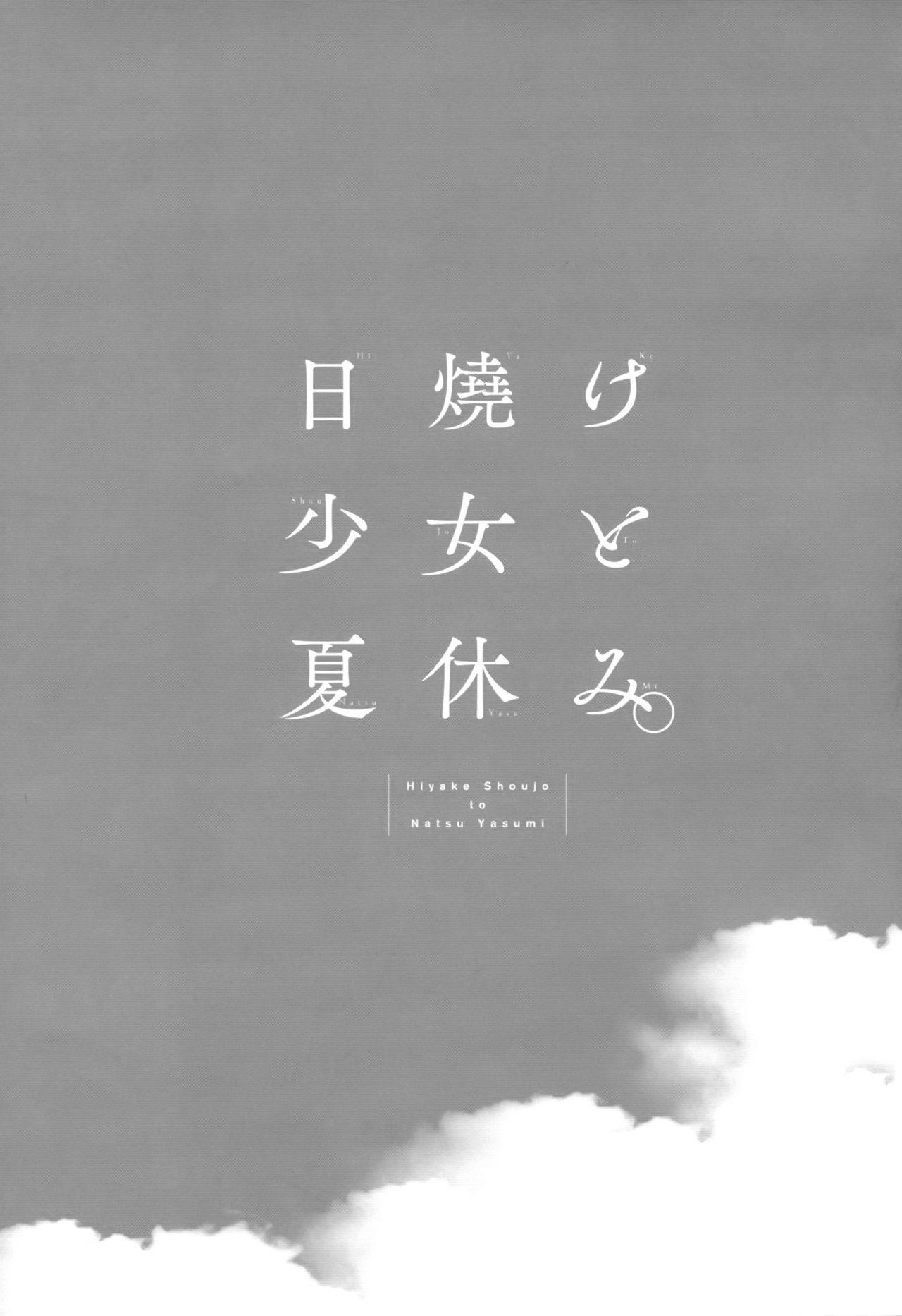 Hiyake Shoujo to Natsuyasumi. 2