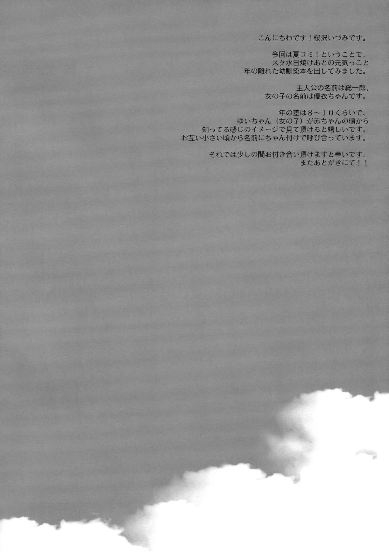 Hiyake Shoujo to Natsuyasumi. 3