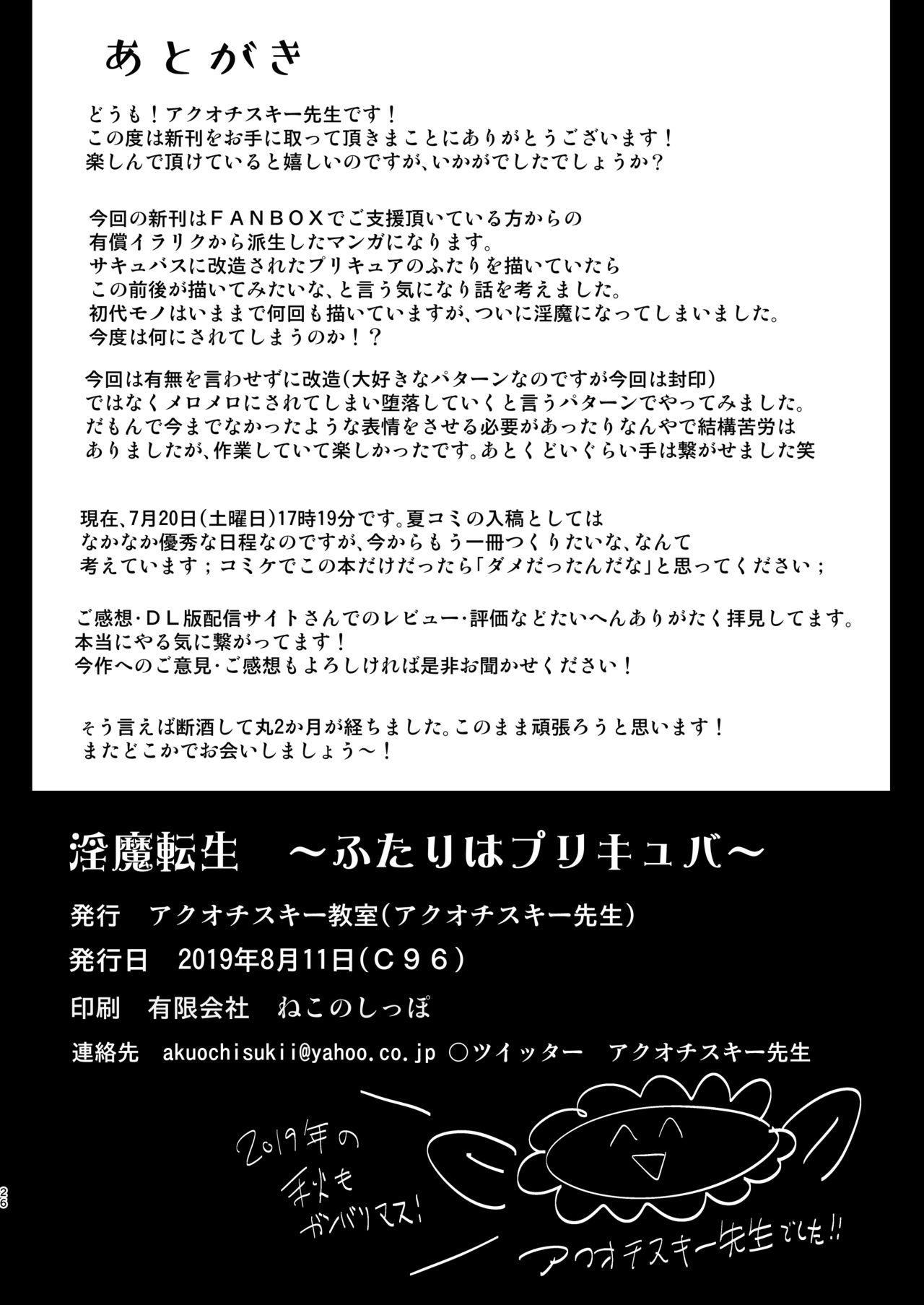 [Akuochisukii Kyoushitsu (Akuochisukii Sensei)] Inma Tensei ~Futari wa Precubu~ | Succubus Reincarnation ~We Are Pretty Succubi~ (Futari wa Precure) [English] {darknight} [Digital] 25