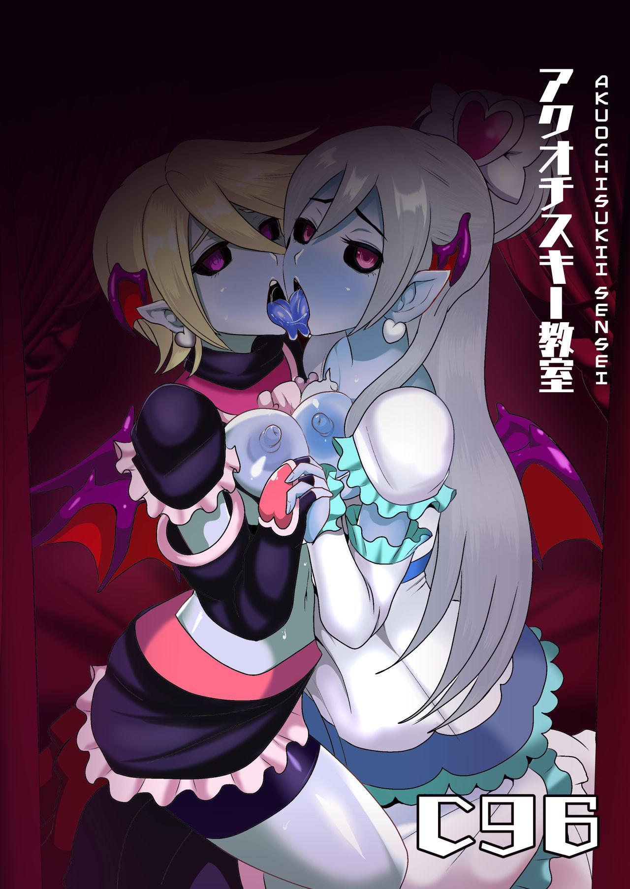 [Akuochisukii Kyoushitsu (Akuochisukii Sensei)] Inma Tensei ~Futari wa Precubu~ | Succubus Reincarnation ~We Are Pretty Succubi~ (Futari wa Precure) [English] {darknight} [Digital] 27
