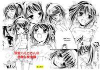 Suzumiya Haruhi-san no Kiken na Ai Taiken 1