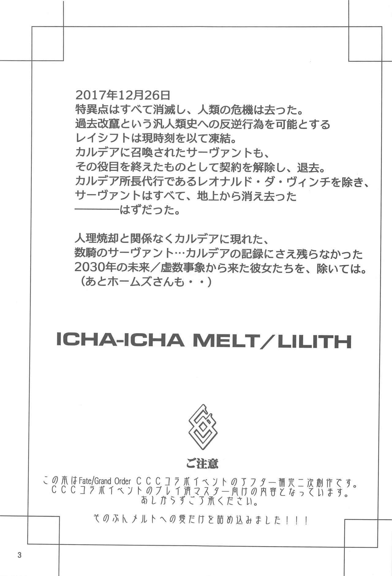 Ichaicha Meltlilith 1
