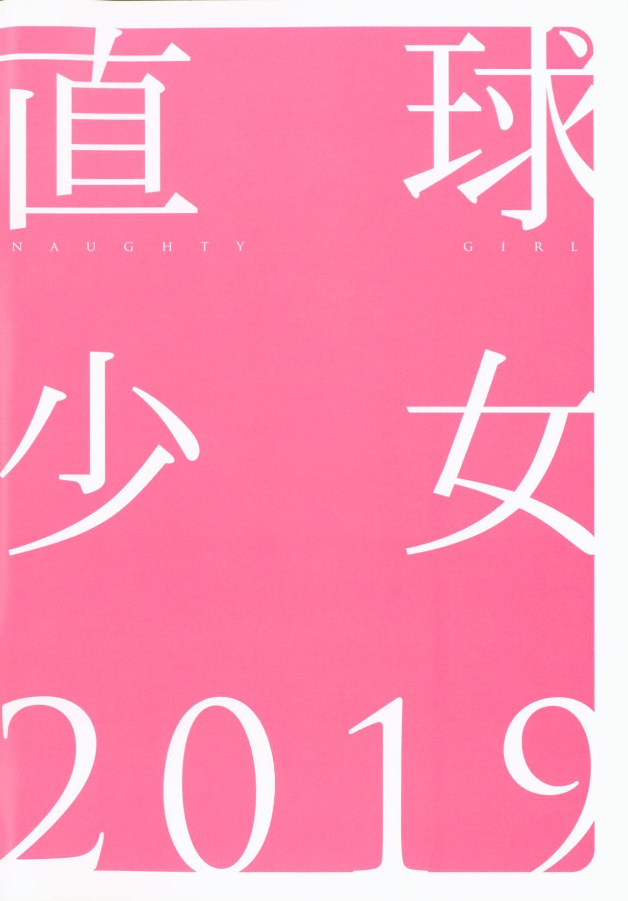 Chokkyuu Shoujo 2019 1