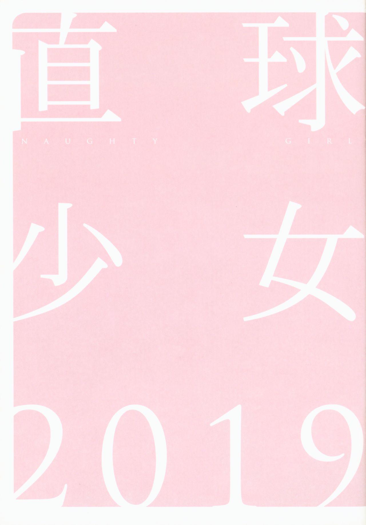 Chokkyuu Shoujo 2019 8