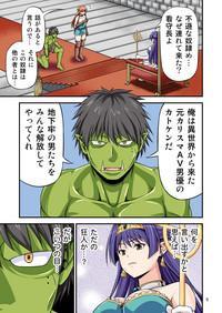 Charisma AV Danyuu ga Zetsurin Orc ni Isekai Tensei Shita Hanashi. 2 3