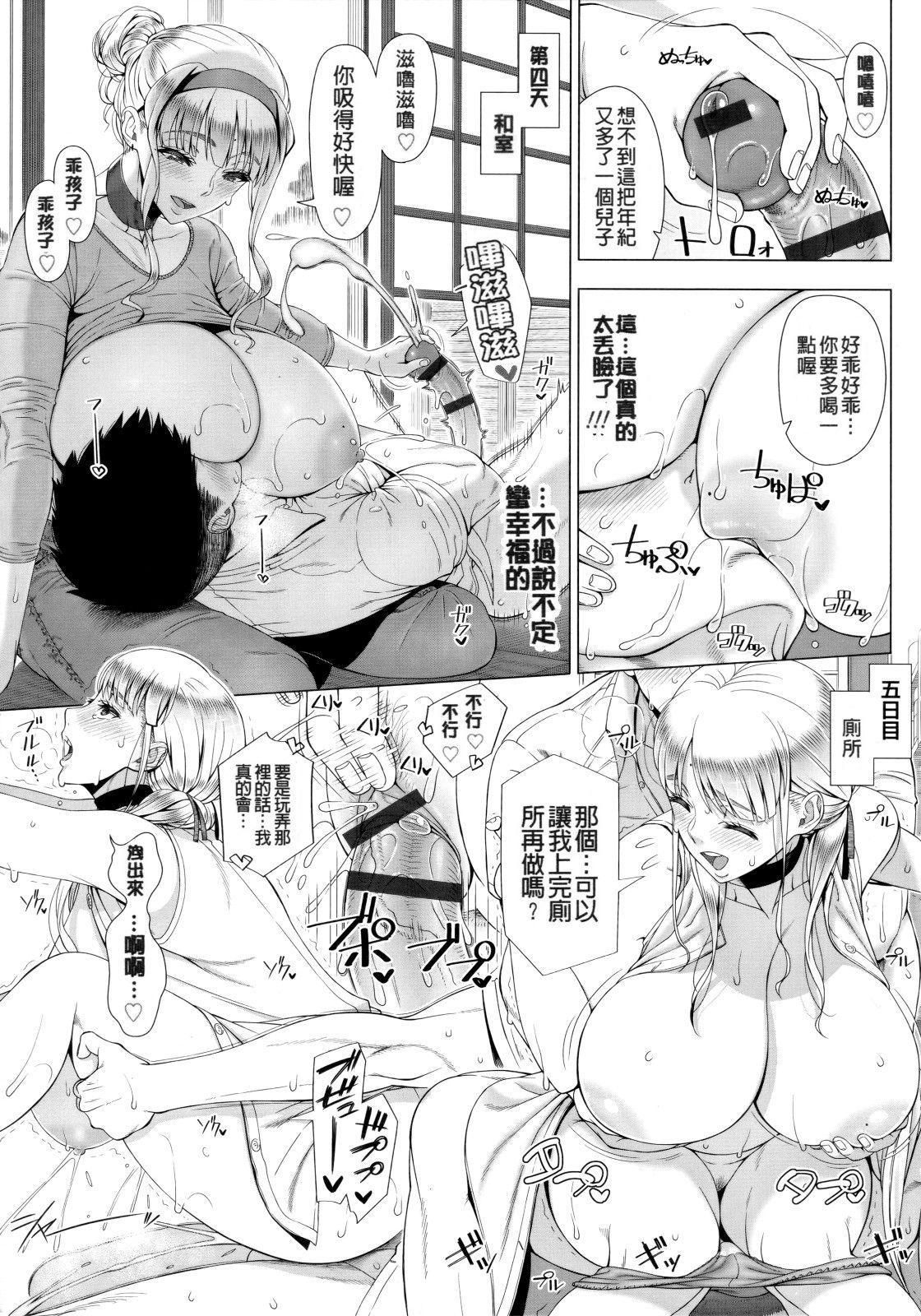 JK Mama no Shiken Taisaku 16
